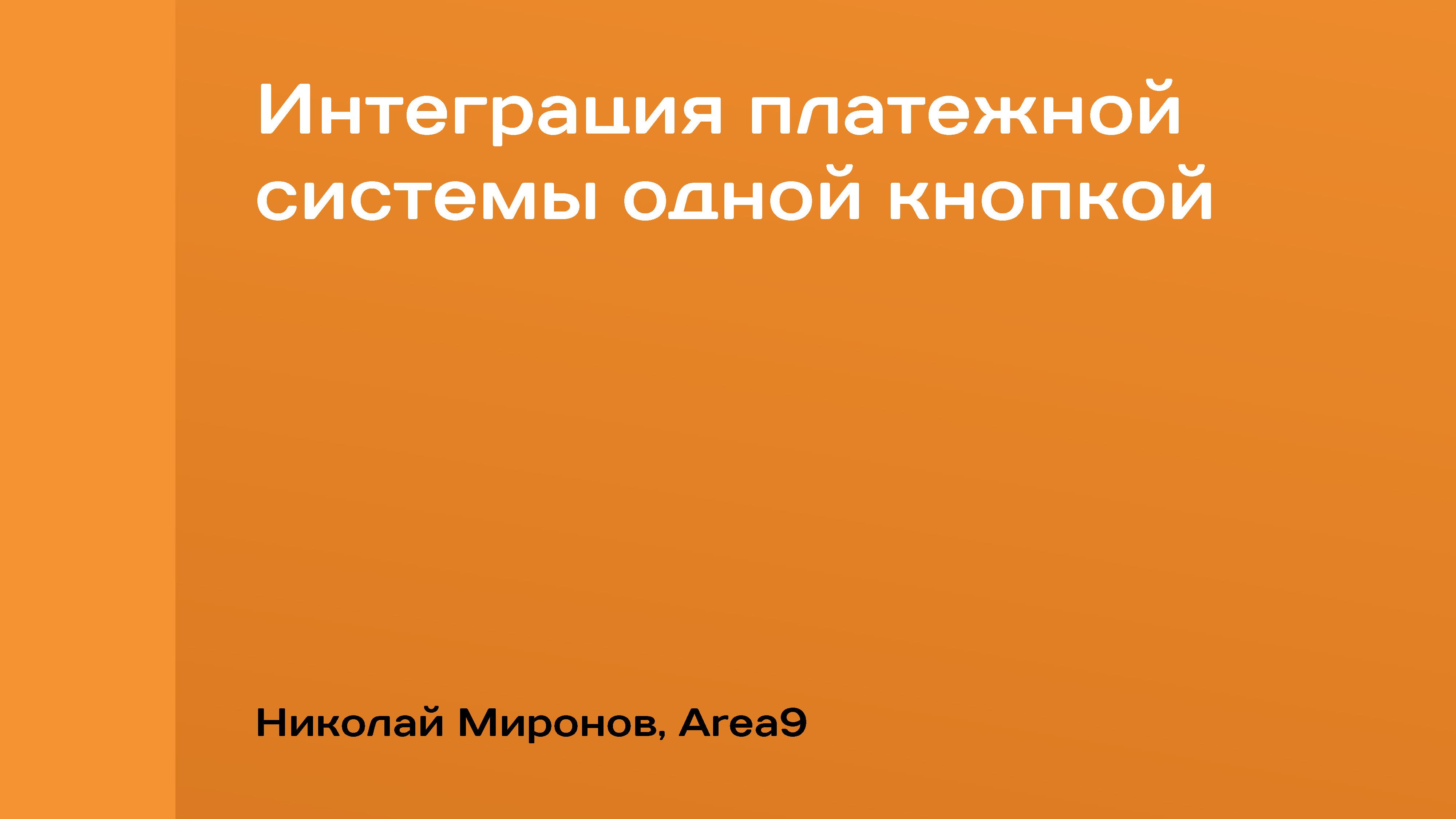 Nikolay_Mironov_-_Integratsia_platezhnoy_sistemy_odnoy_knopkoy_Страница_01