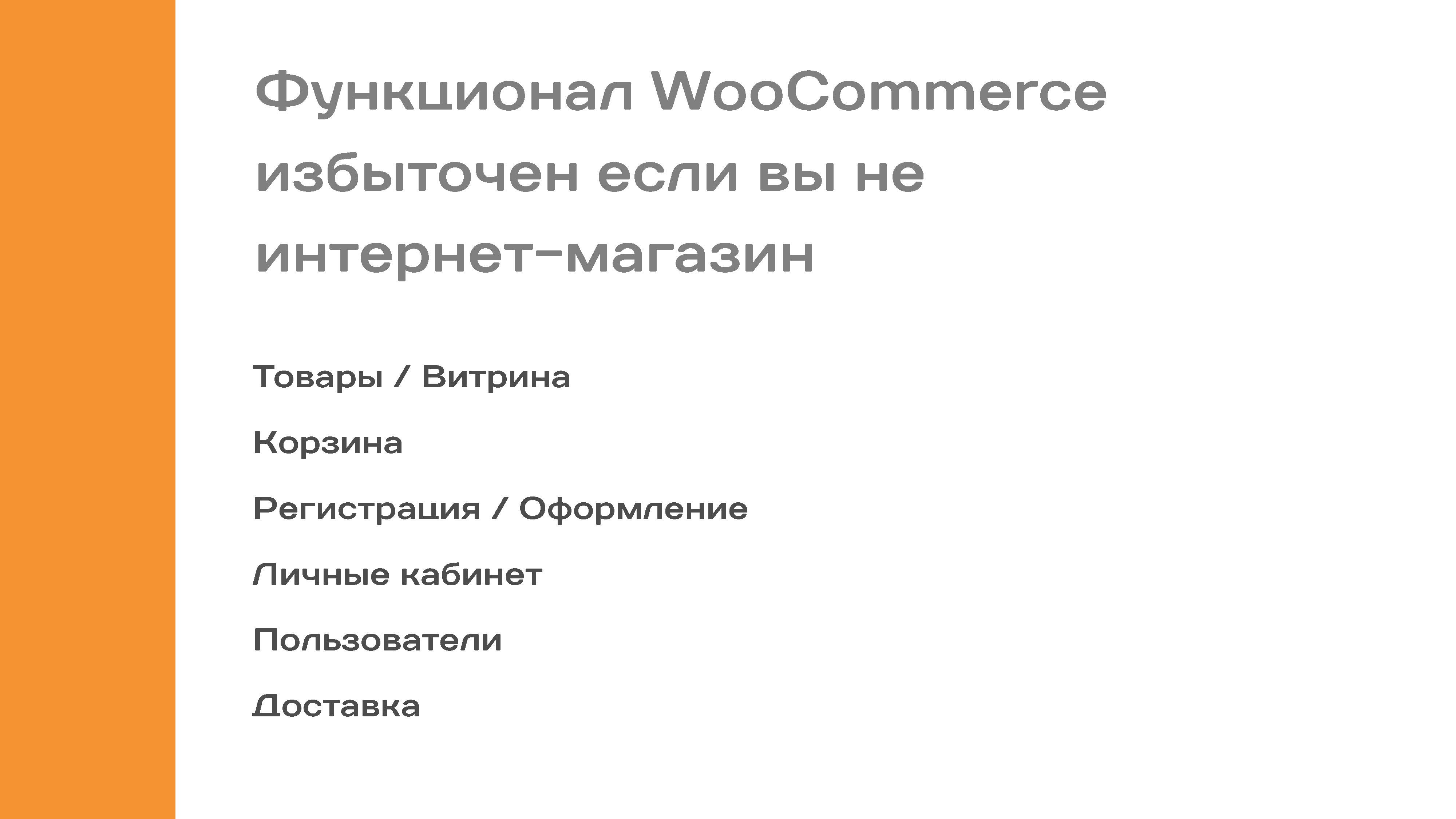 Nikolay_Mironov_-_Integratsia_platezhnoy_sistemy_odnoy_knopkoy_Страница_02