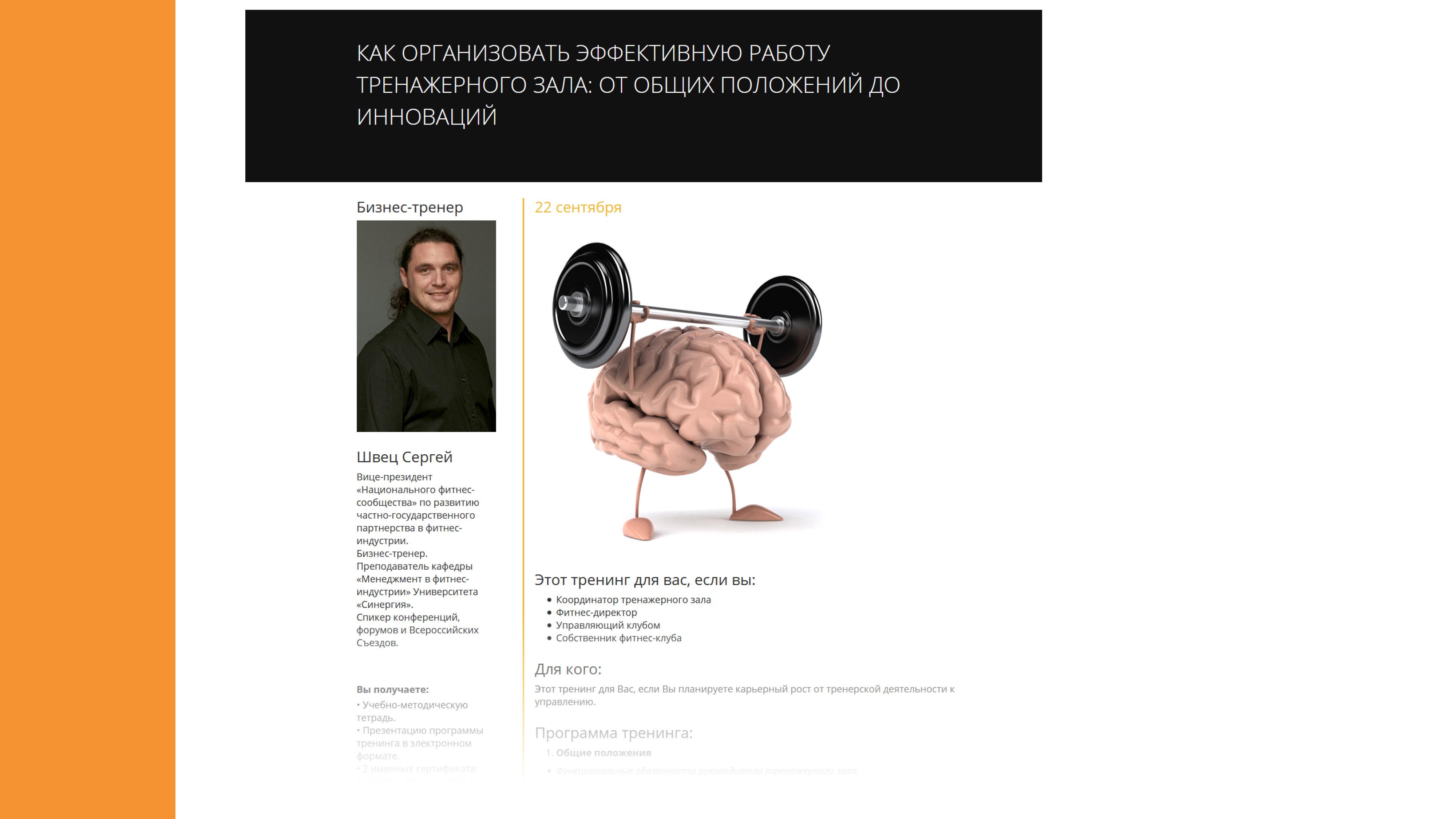 Nikolay_Mironov_-_Integratsia_platezhnoy_sistemy_odnoy_knopkoy_Страница_03
