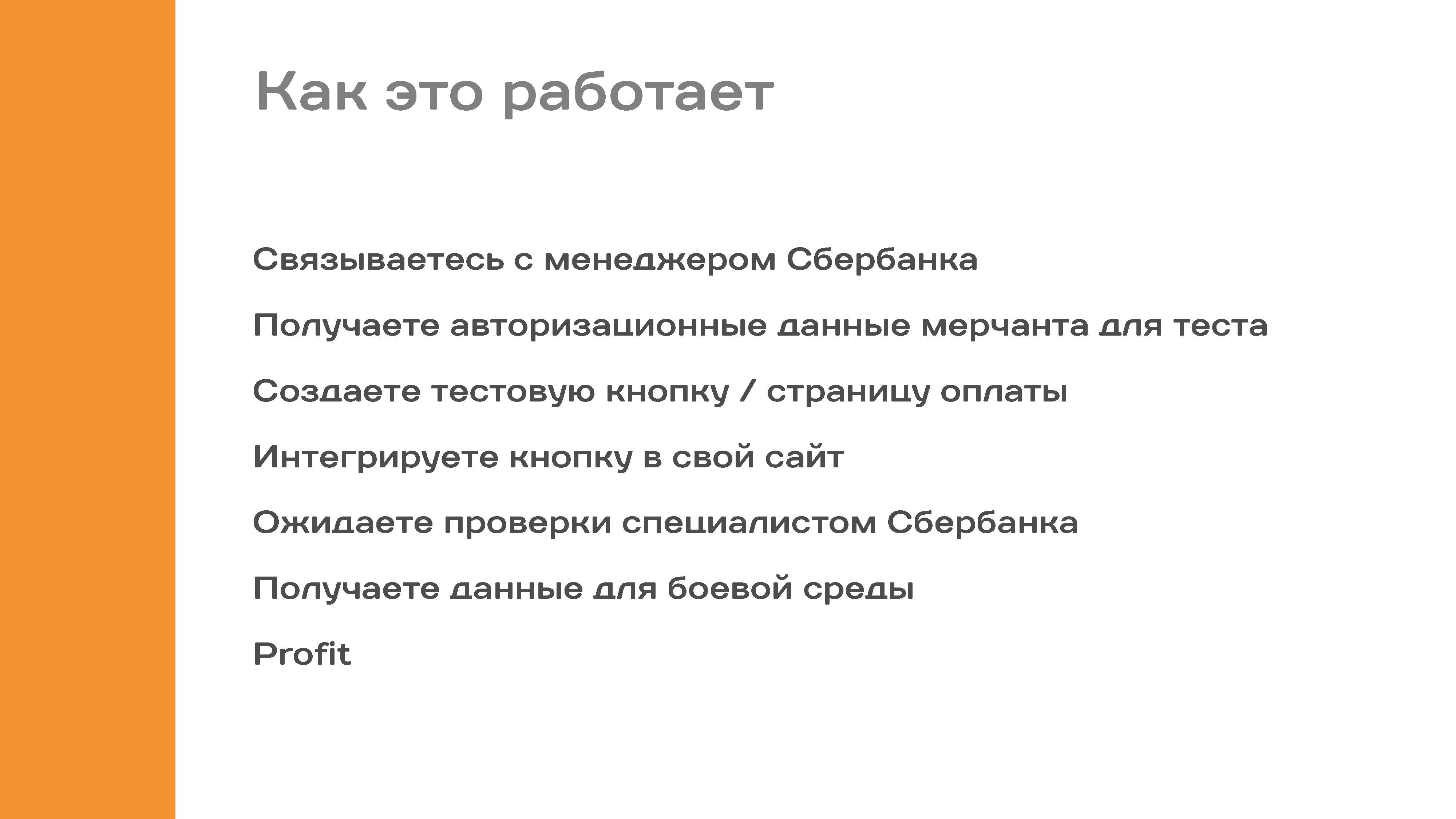 Nikolay_Mironov_-_Integratsia_platezhnoy_sistemy_odnoy_knopkoy_Страница_06