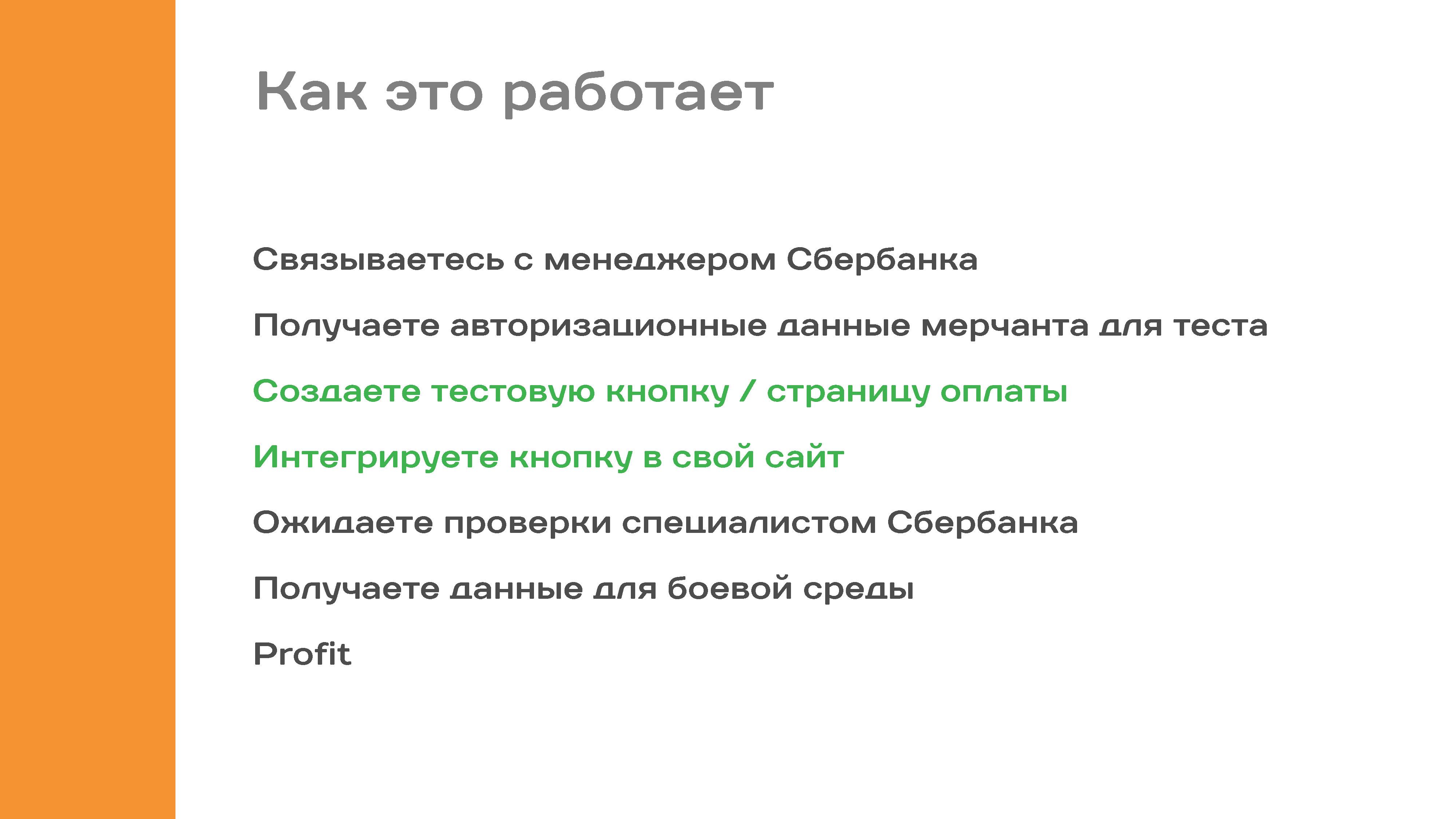 Nikolay_Mironov_-_Integratsia_platezhnoy_sistemy_odnoy_knopkoy_Страница_07