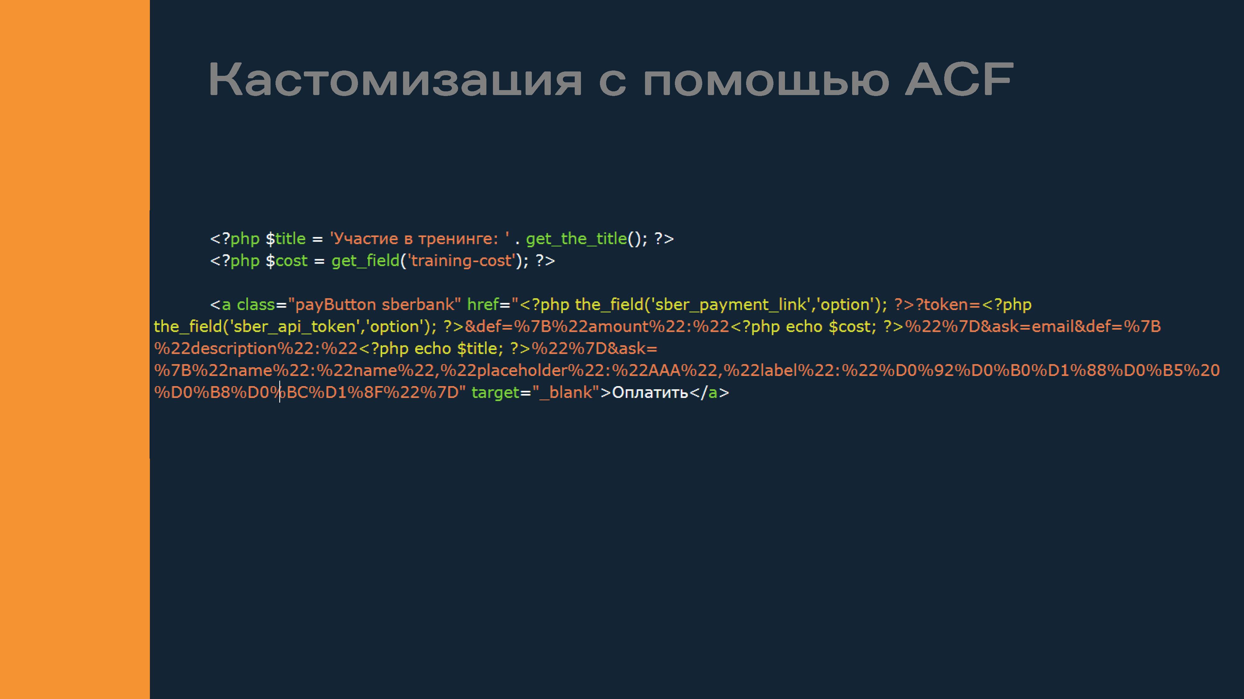 Nikolay_Mironov_-_Integratsia_platezhnoy_sistemy_odnoy_knopkoy_Страница_09