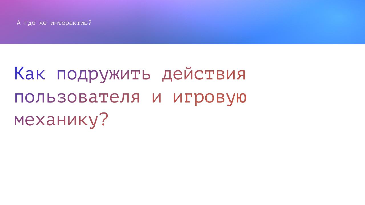 10. Как сделать интерактив_