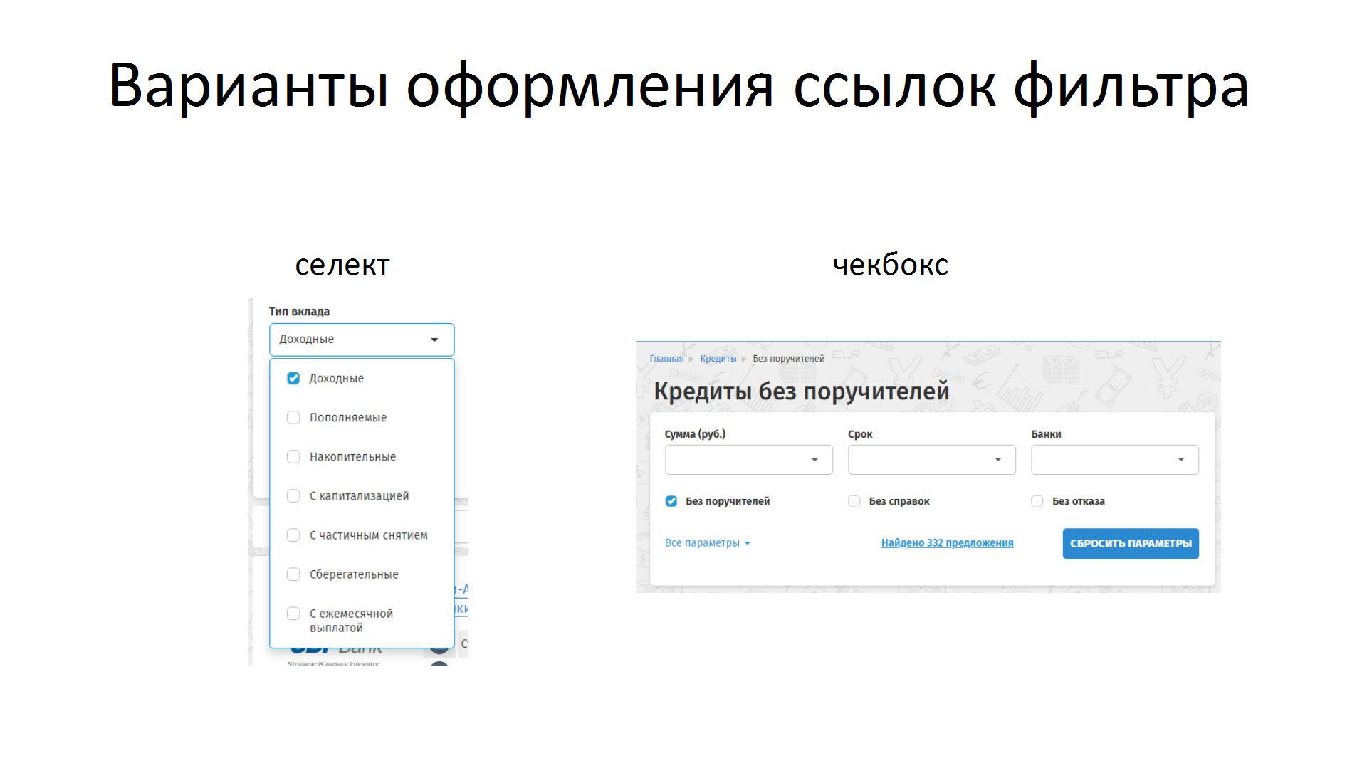 WP Moscow 9 - Катя Леурдо - Как мы делали умный фильтр - 03