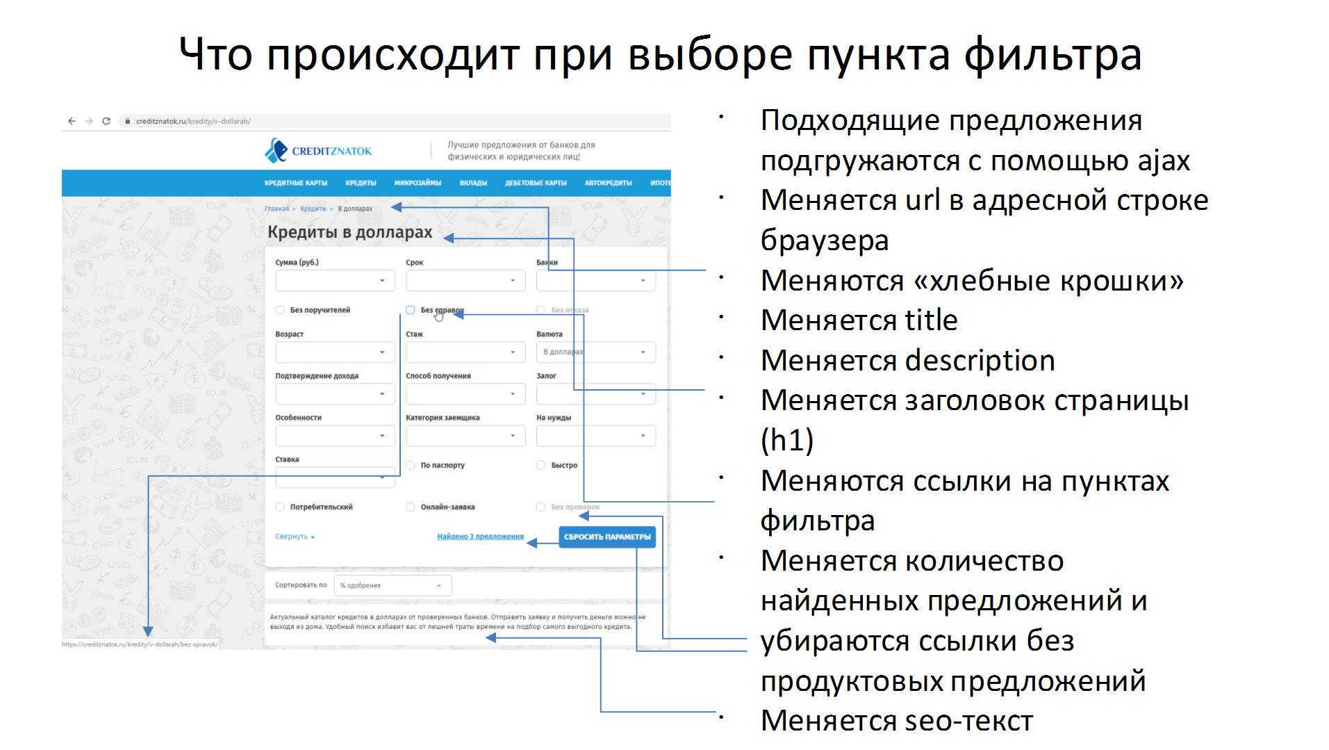 WP Moscow 9 - Катя Леурдо - Как мы делали умный фильтр - 05