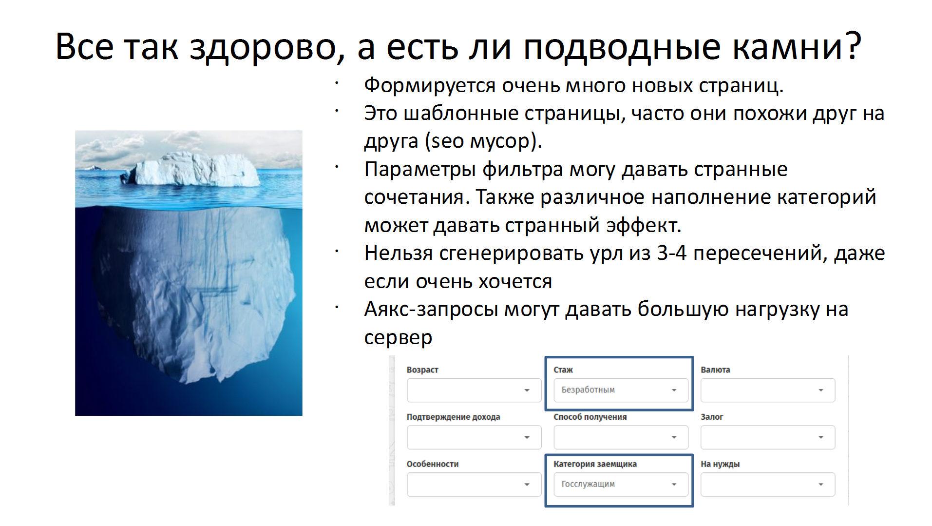 WP Moscow 9 - Катя Леурдо - Как мы делали умный фильтр - 08