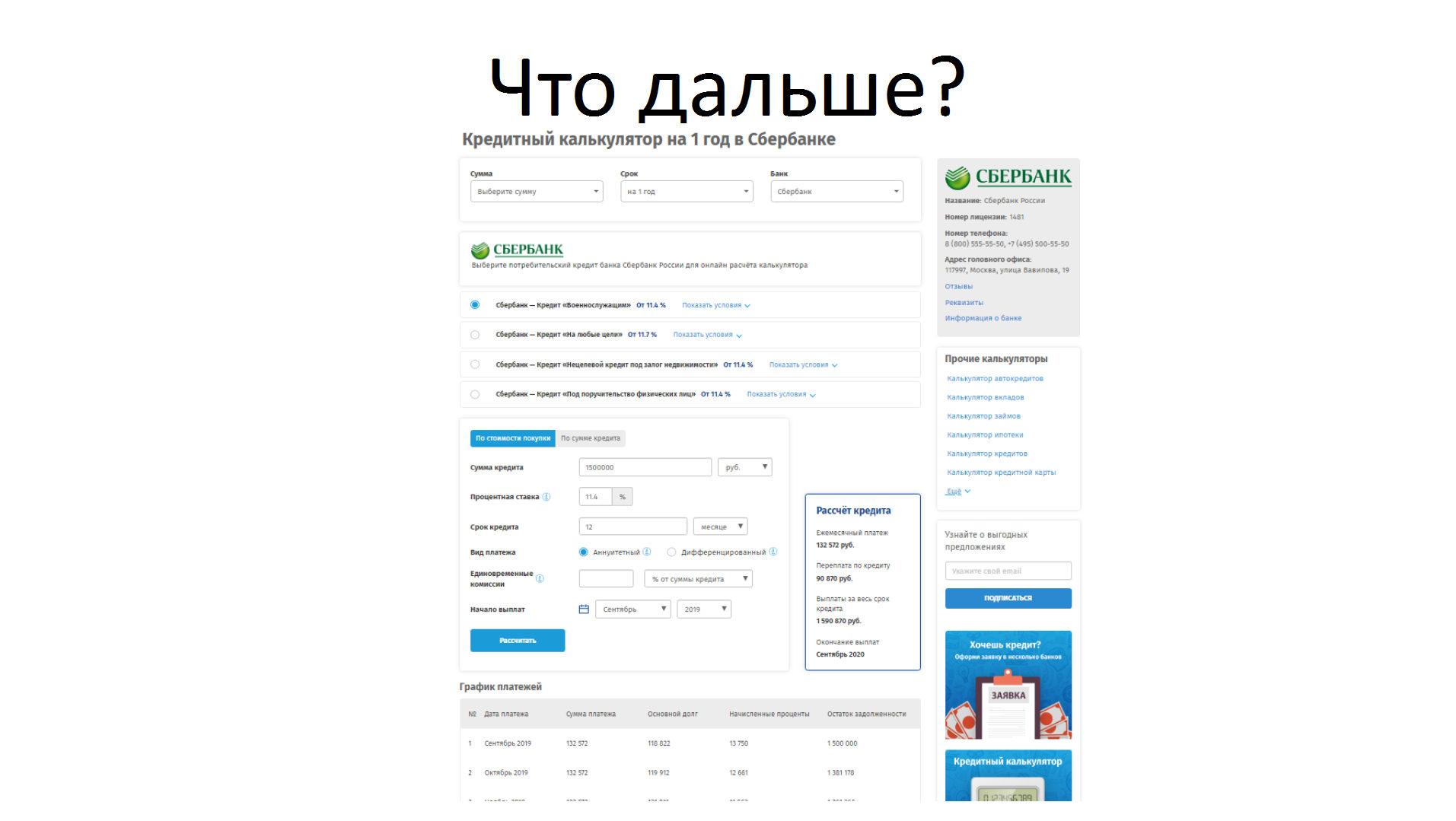 WP Moscow 9 - Катя Леурдо - Как мы делали умный фильтр - 09