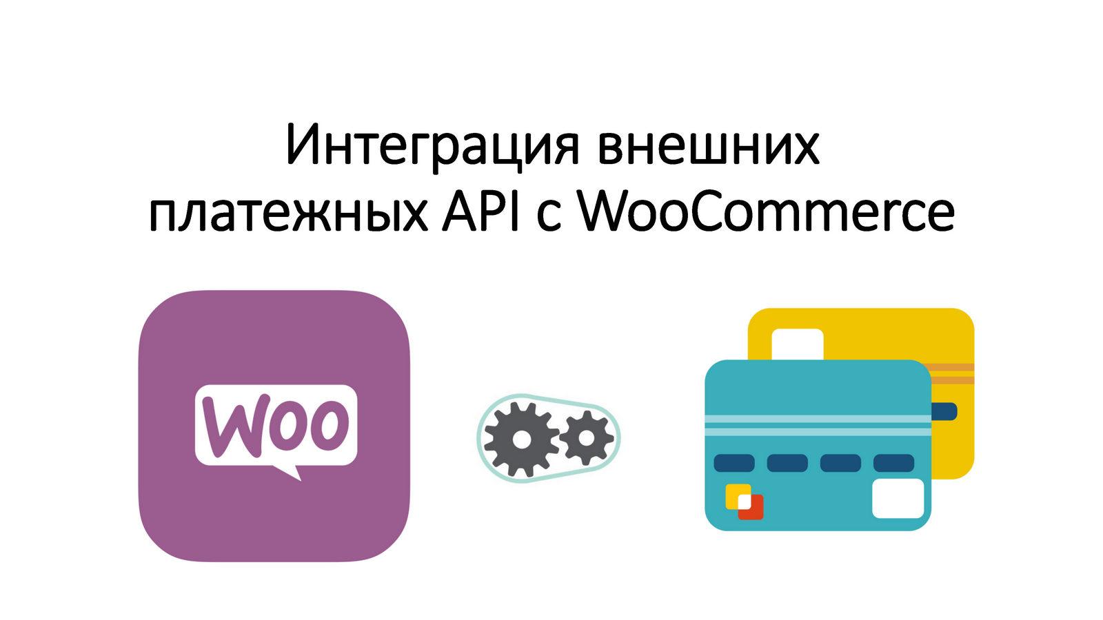 Антон-Дробышев-Интеграция-внешних-платежных-API-с-WooСommerce_Page_01