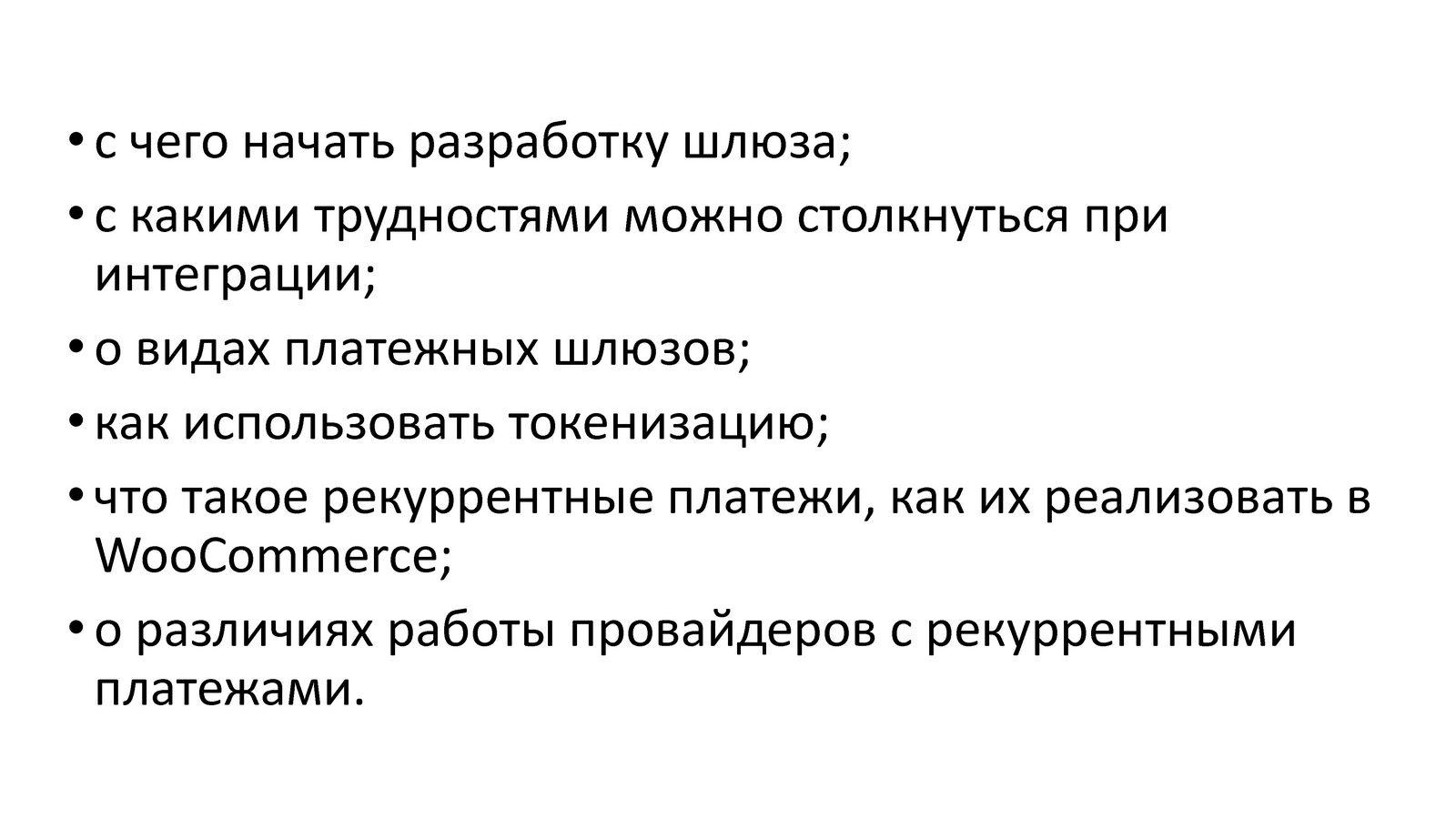 Антон-Дробышев-Интеграция-внешних-платежных-API-с-WooСommerce_Page_02