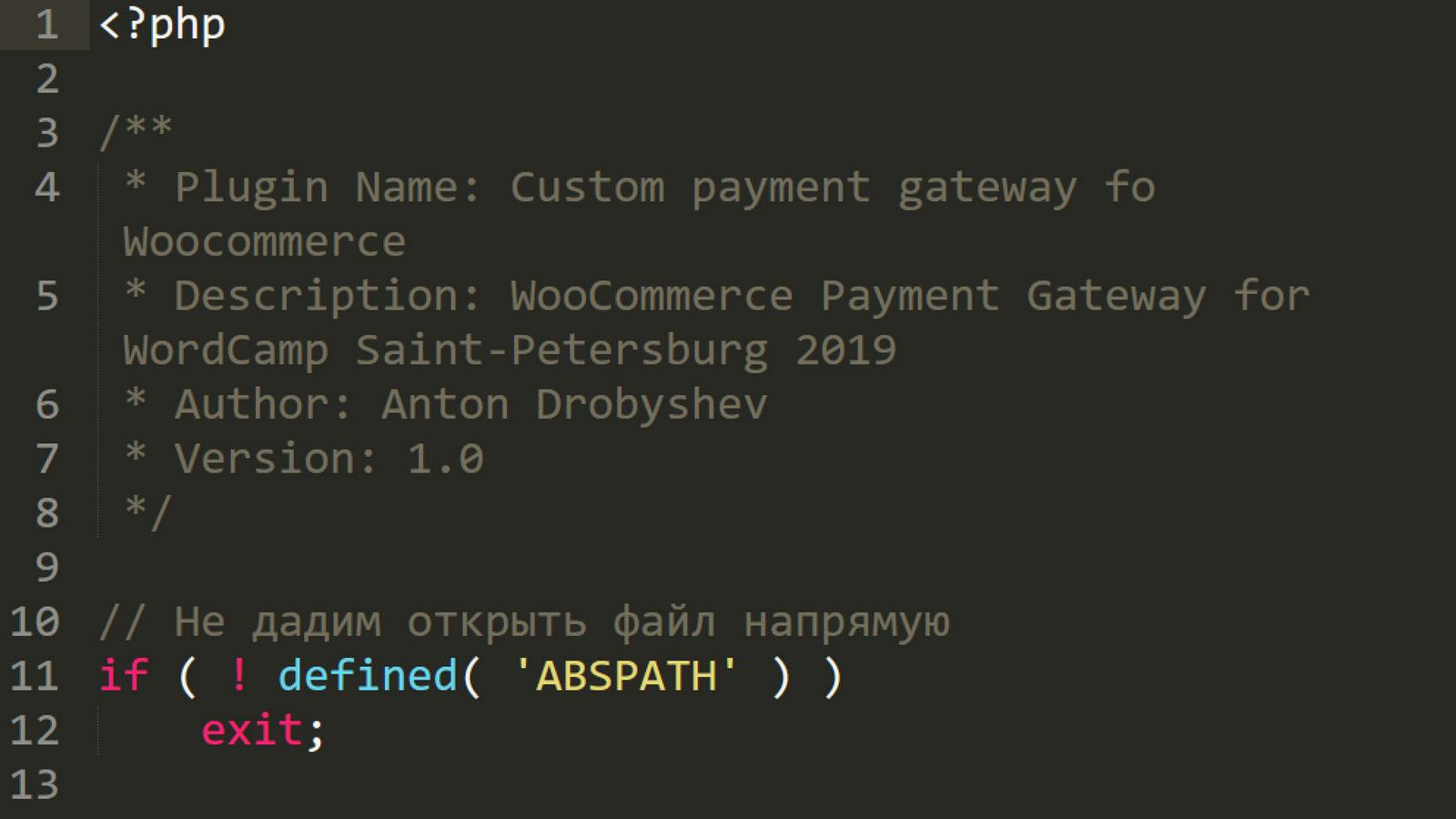Антон-Дробышев-Интеграция-внешних-платежных-API-с-WooСommerce_Page_04