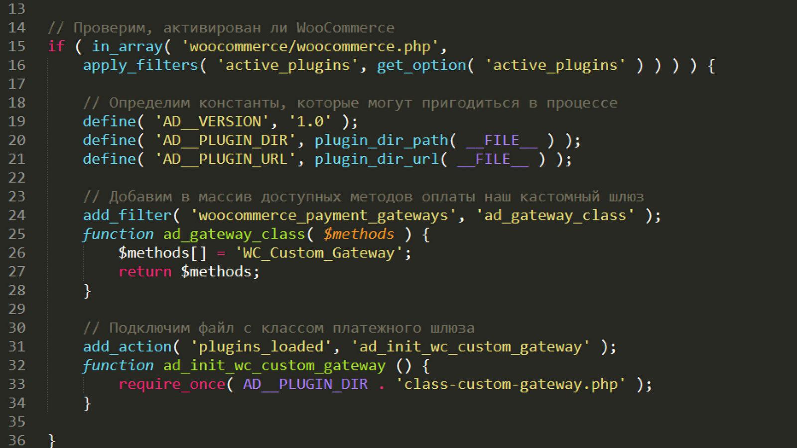 Антон-Дробышев-Интеграция-внешних-платежных-API-с-WooСommerce_Page_05