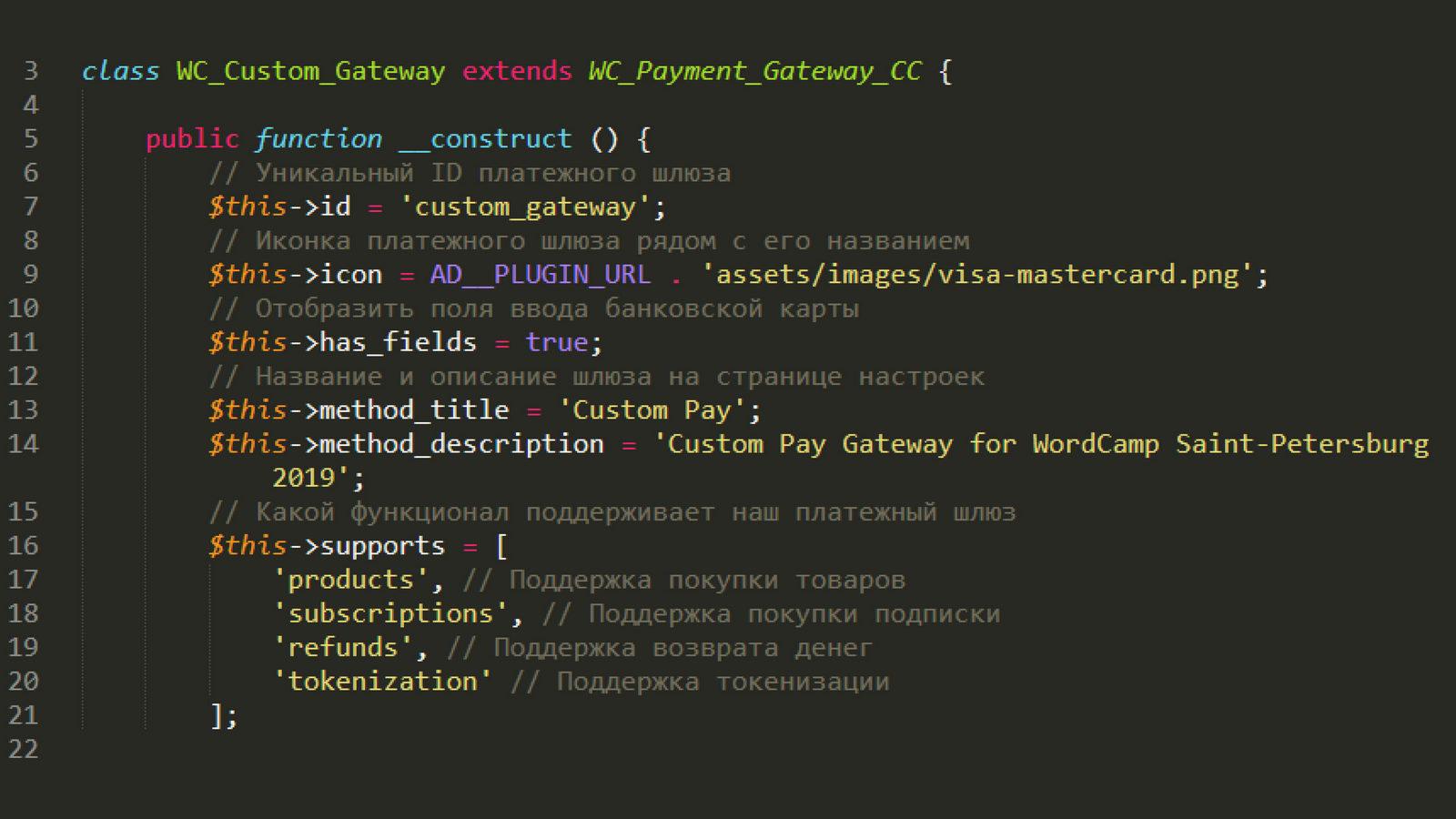 Антон-Дробышев-Интеграция-внешних-платежных-API-с-WooСommerce_Page_09