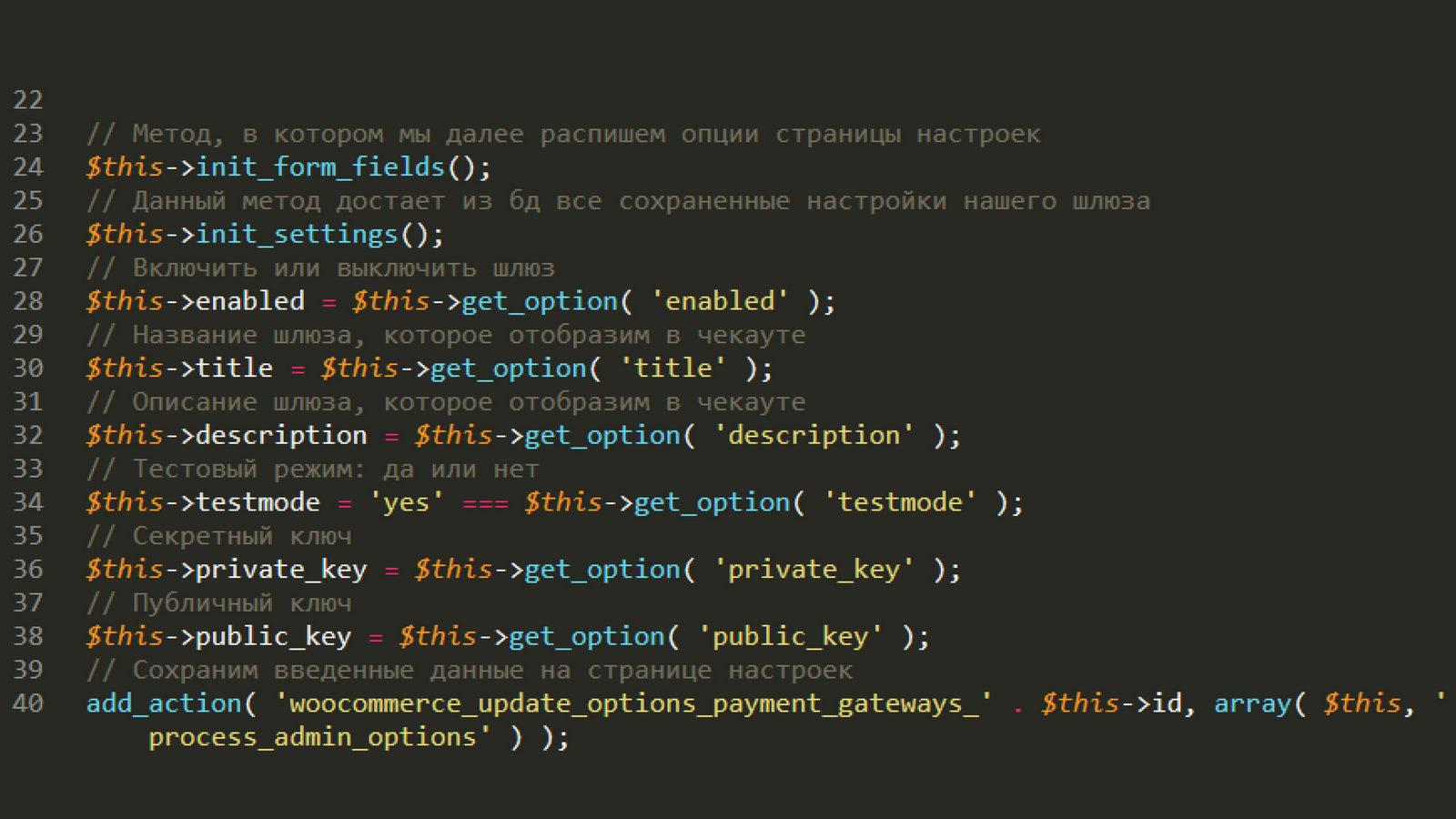 Антон-Дробышев-Интеграция-внешних-платежных-API-с-WooСommerce_Page_10