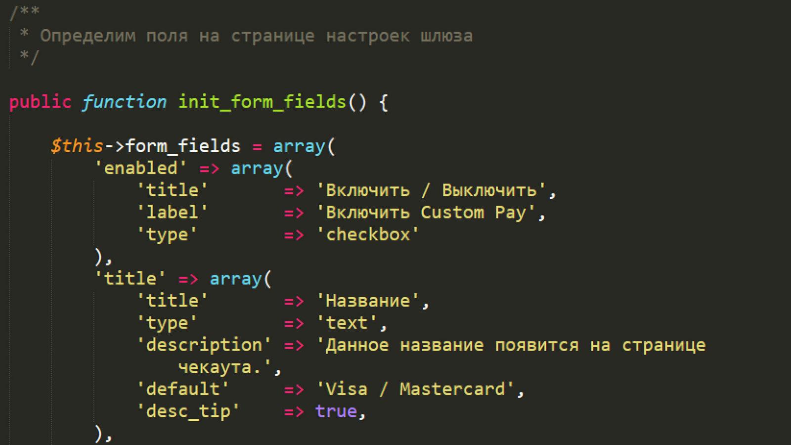 Антон-Дробышев-Интеграция-внешних-платежных-API-с-WooСommerce_Page_11