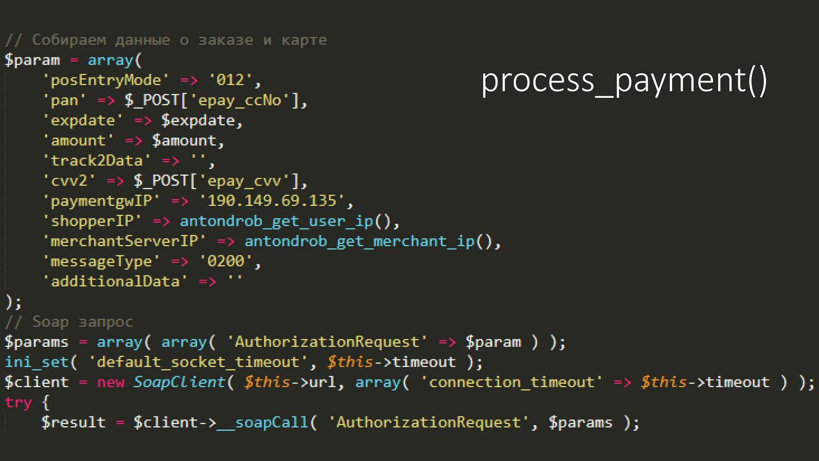Антон-Дробышев-Интеграция-внешних-платежных-API-с-WooСommerce_Page_13