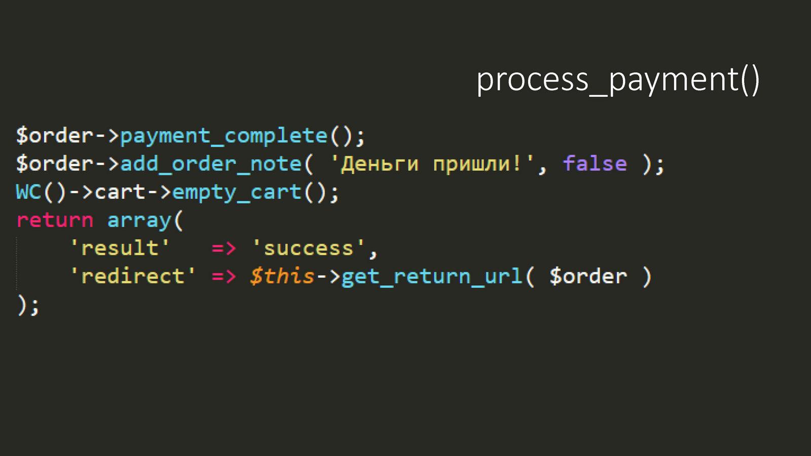 Антон-Дробышев-Интеграция-внешних-платежных-API-с-WooСommerce_Page_14