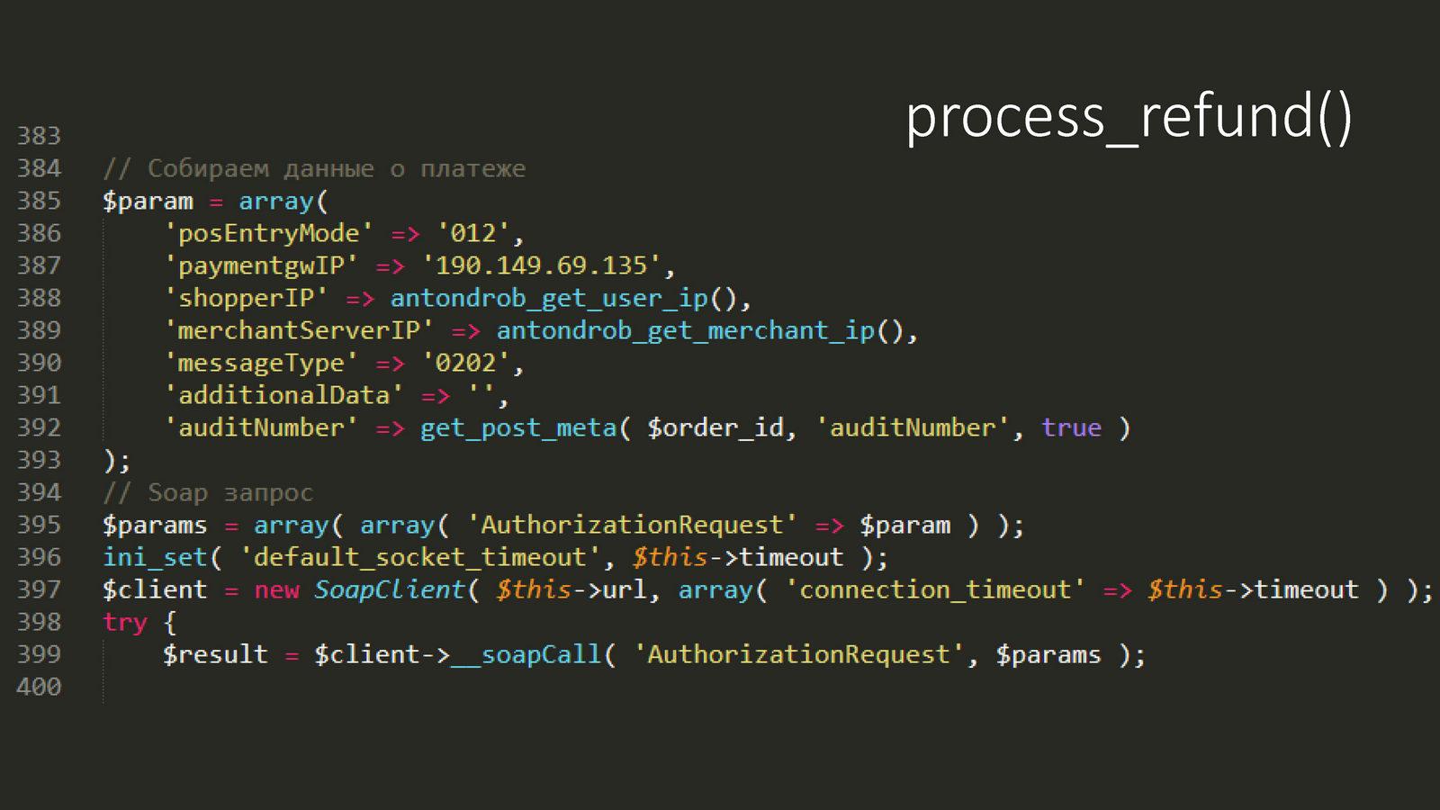 Антон-Дробышев-Интеграция-внешних-платежных-API-с-WooСommerce_Page_15