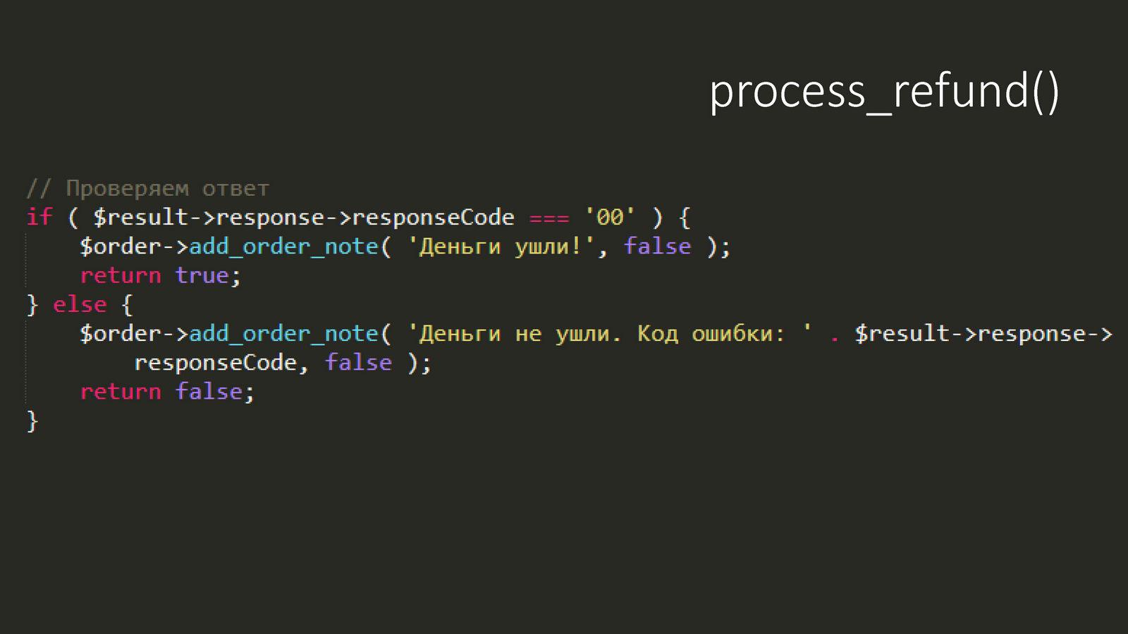 Антон-Дробышев-Интеграция-внешних-платежных-API-с-WooСommerce_Page_16