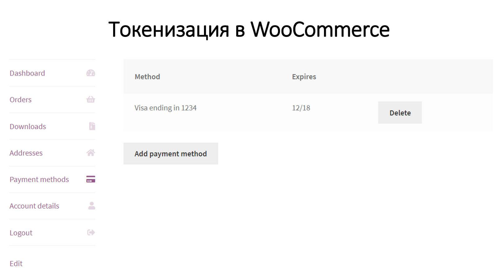 Антон-Дробышев-Интеграция-внешних-платежных-API-с-WooСommerce_Page_17