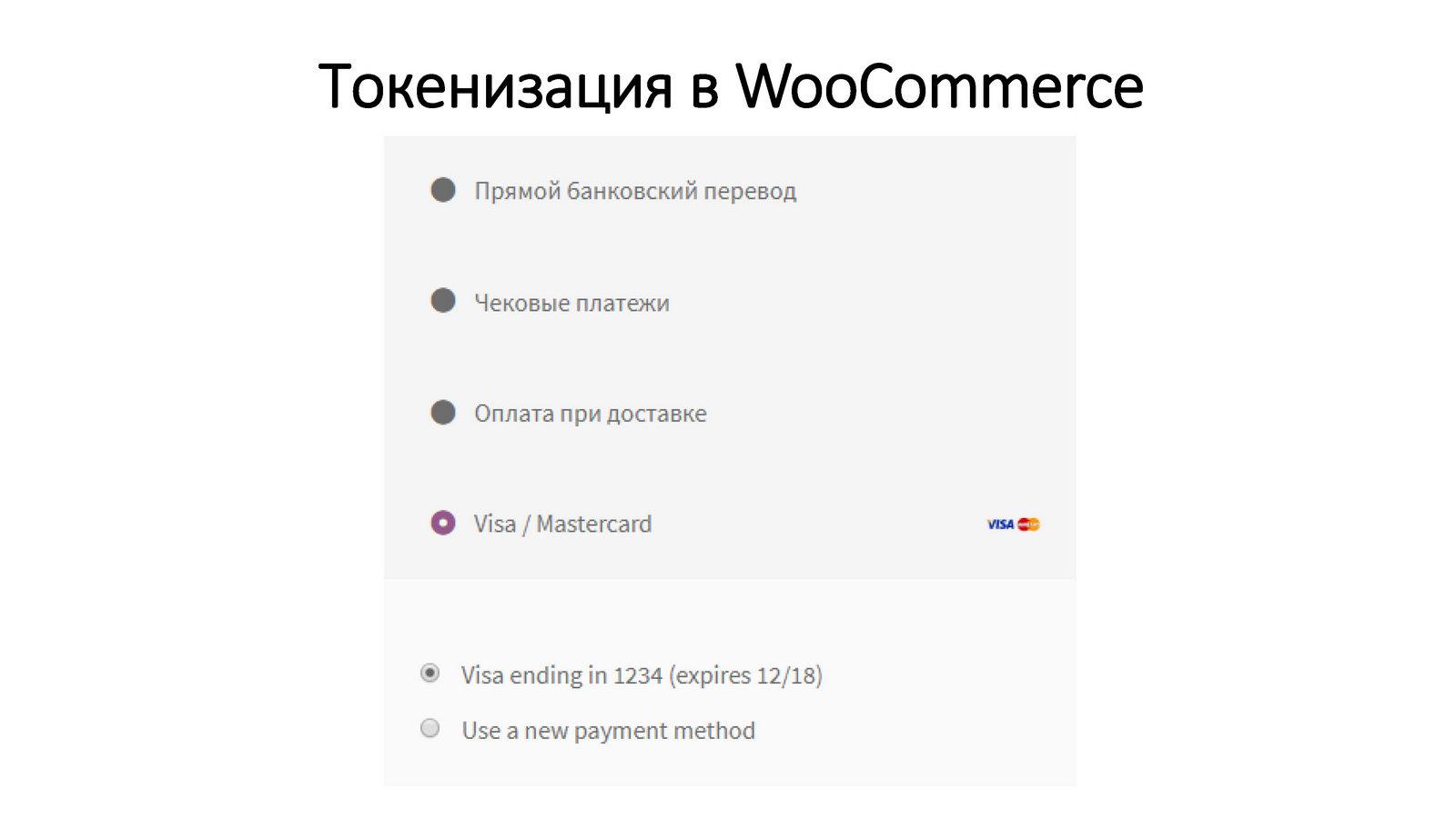 Антон-Дробышев-Интеграция-внешних-платежных-API-с-WooСommerce_Page_18