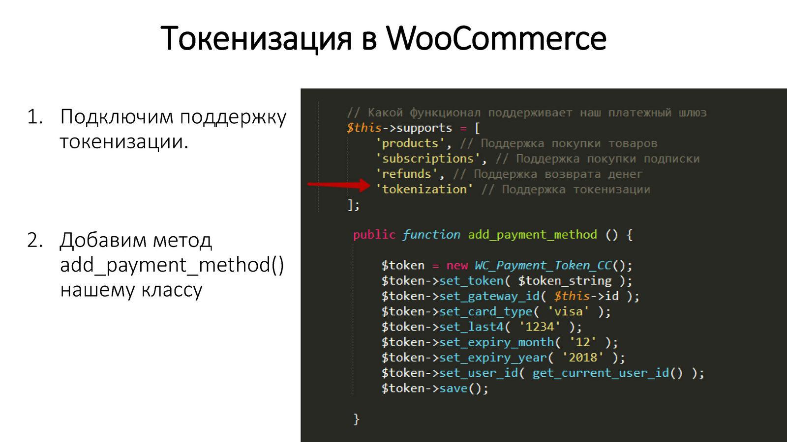 Антон-Дробышев-Интеграция-внешних-платежных-API-с-WooСommerce_Page_19