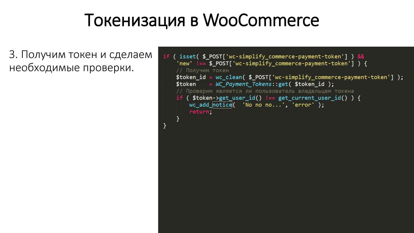 Антон-Дробышев-Интеграция-внешних-платежных-API-с-WooСommerce_Page_20