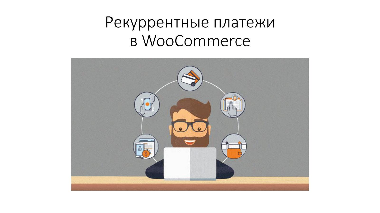 Антон-Дробышев-Интеграция-внешних-платежных-API-с-WooСommerce_Page_21