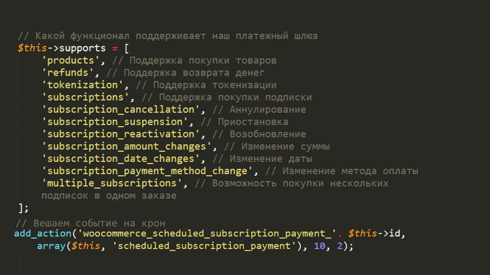 Антон-Дробышев-Интеграция-внешних-платежных-API-с-WooСommerce_Page_22