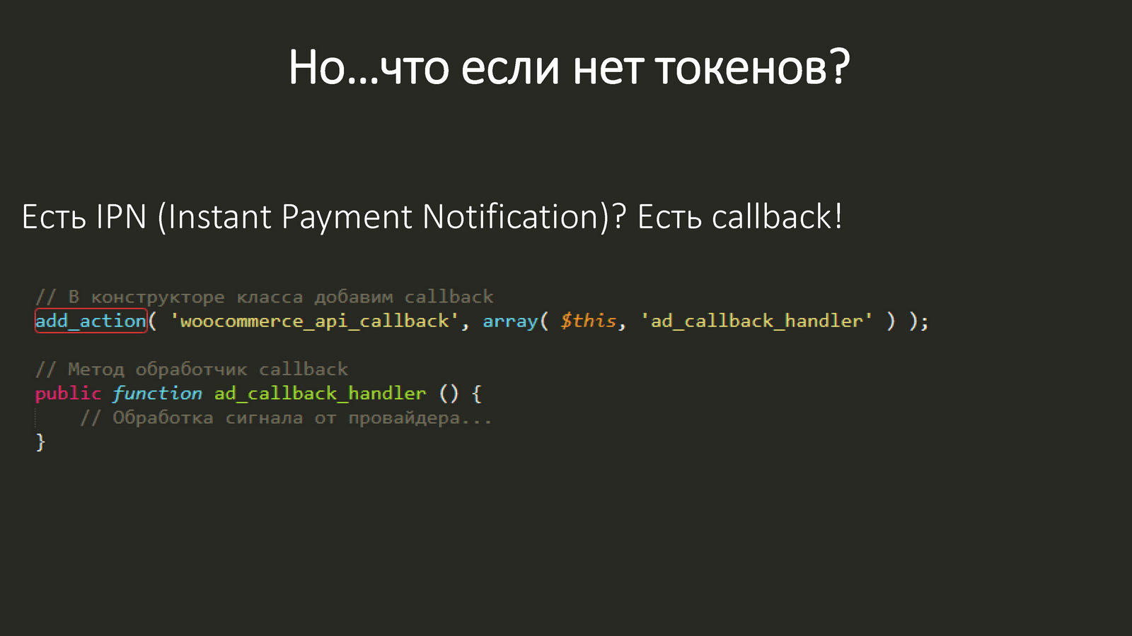 Антон-Дробышев-Интеграция-внешних-платежных-API-с-WooСommerce_Page_23