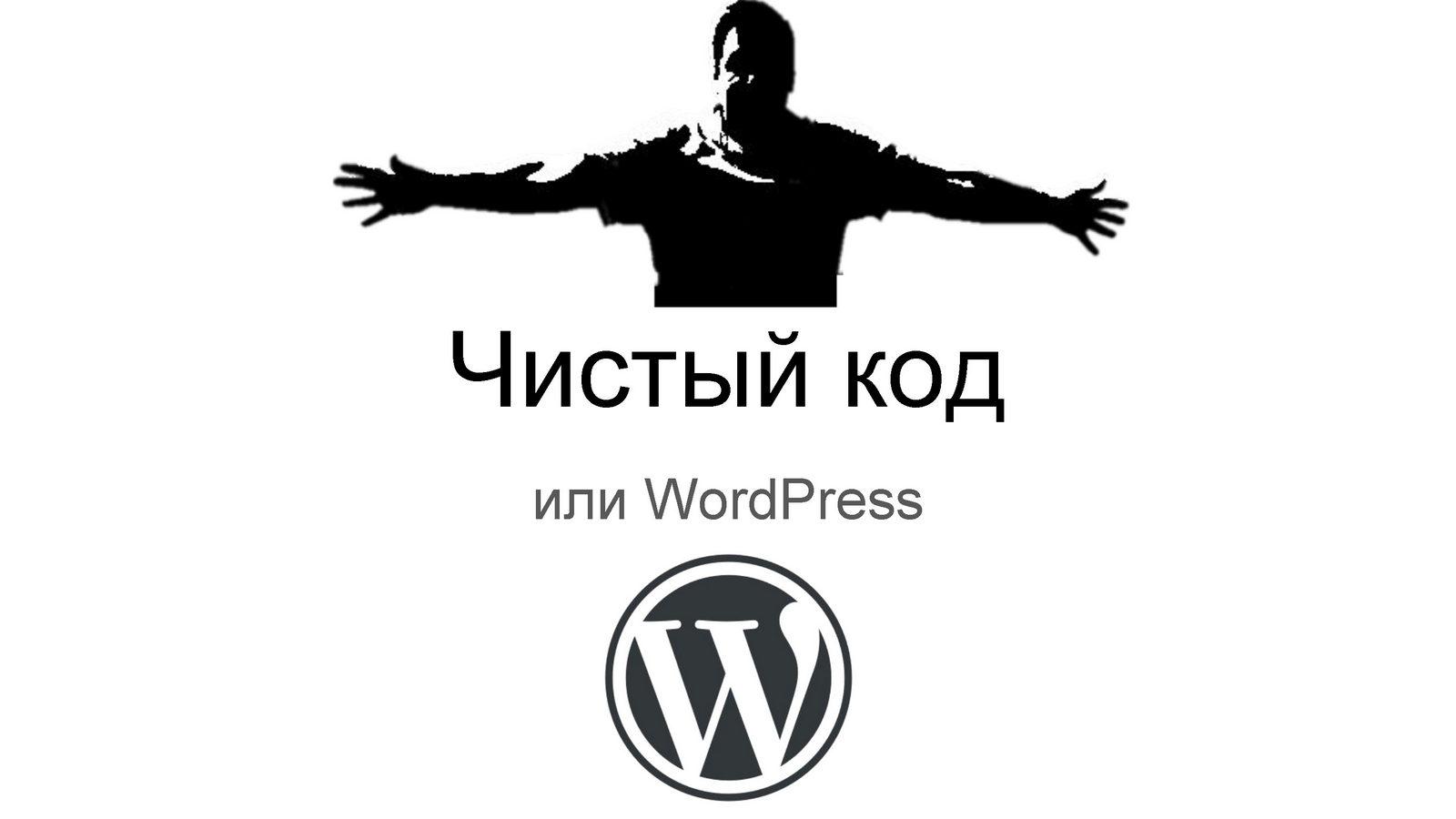 Чистый код или WordPress — Геннадий Ковшенин_Page_02