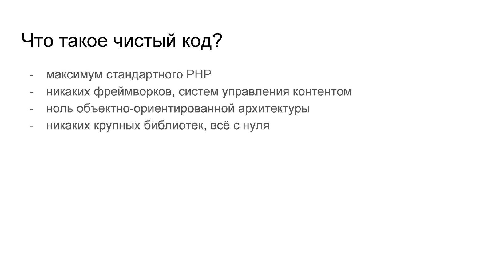 Чистый код или WordPress — Геннадий Ковшенин_Page_07