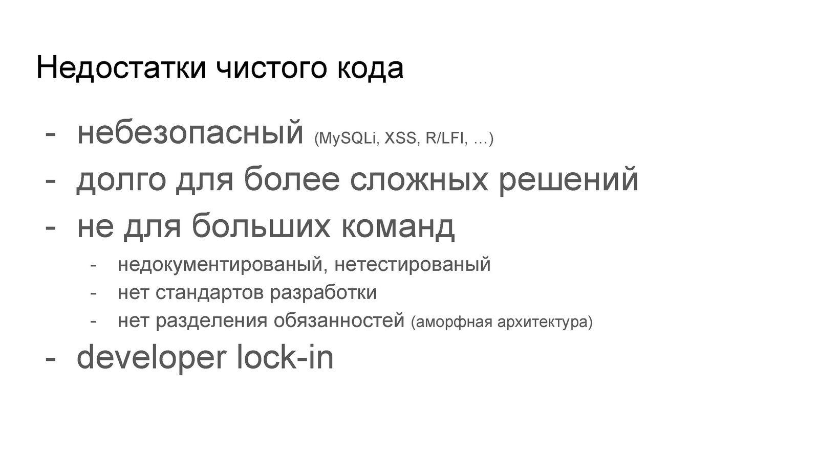 Чистый код или WordPress — Геннадий Ковшенин_Page_24