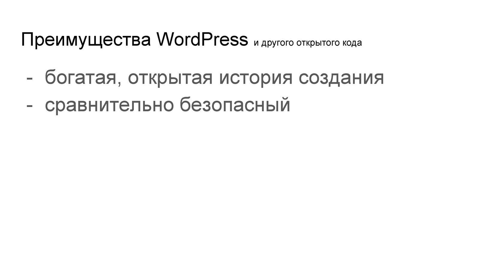 Чистый код или WordPress — Геннадий Ковшенин_Page_28