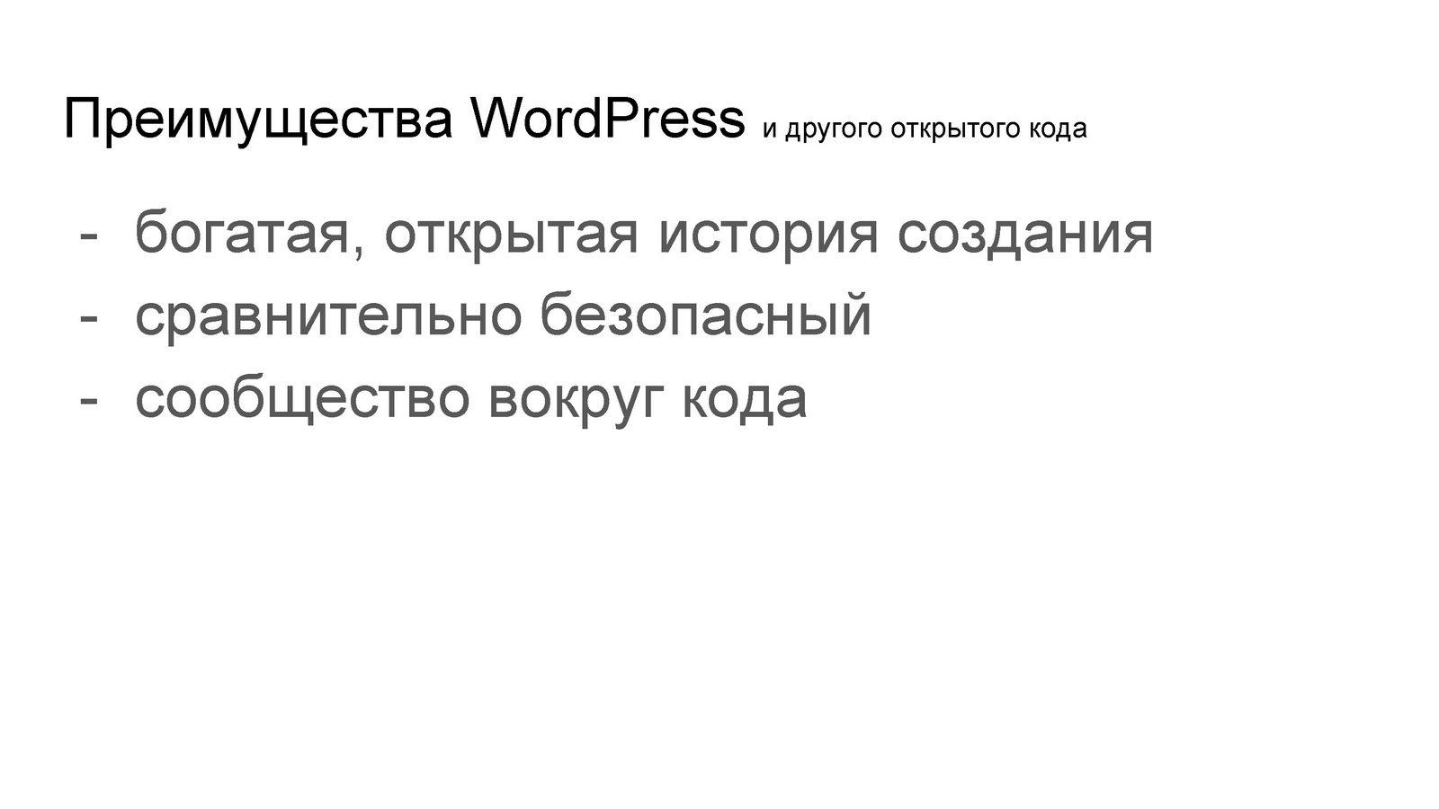 Чистый код или WordPress — Геннадий Ковшенин_Page_32
