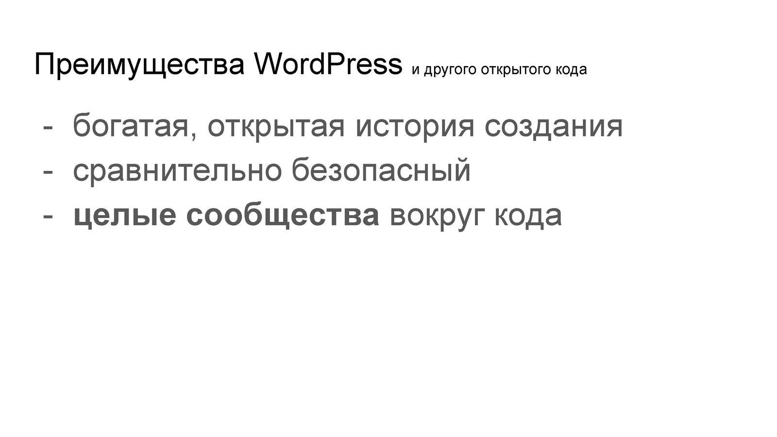 Чистый код или WordPress — Геннадий Ковшенин_Page_33