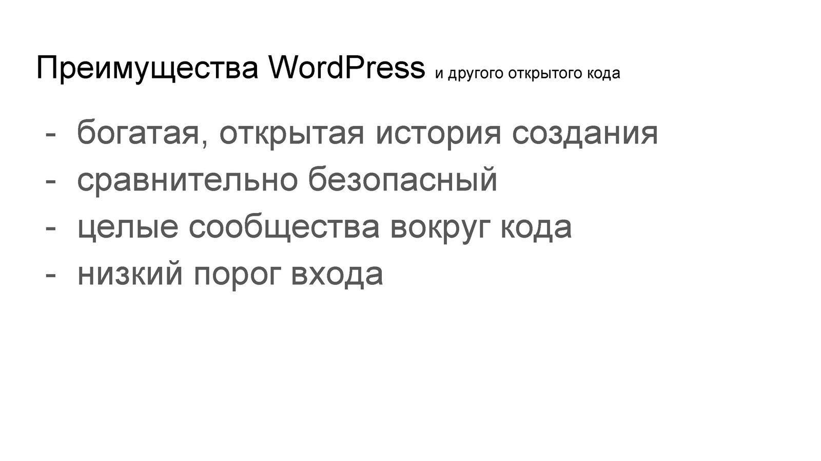 Чистый код или WordPress — Геннадий Ковшенин_Page_34