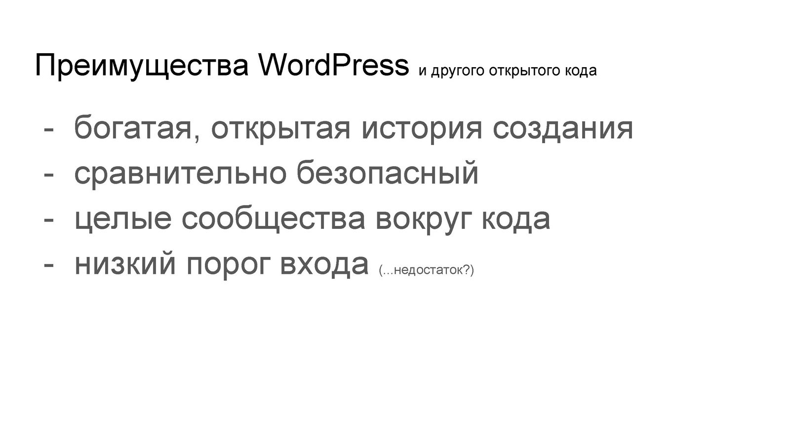 Чистый код или WordPress — Геннадий Ковшенин_Page_35
