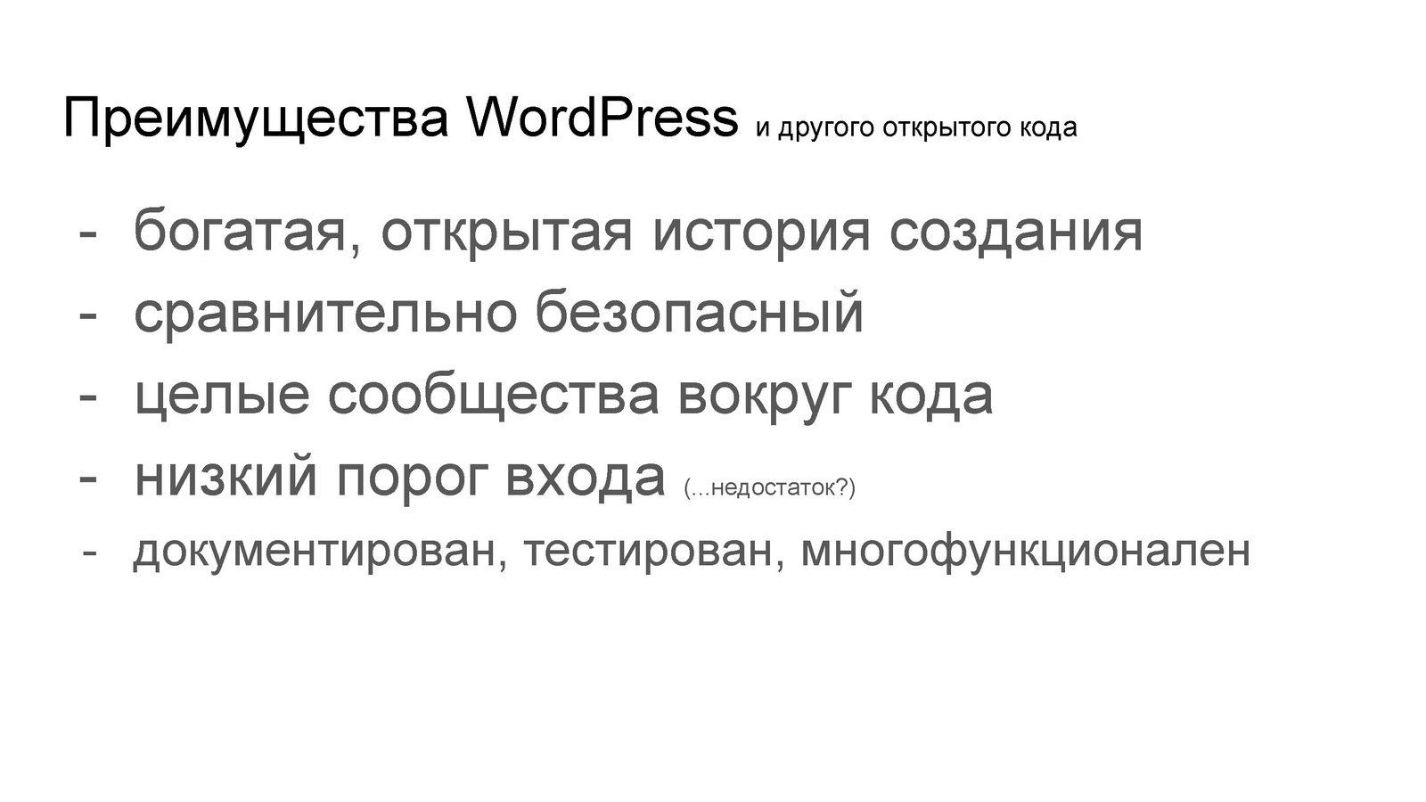 Чистый код или WordPress — Геннадий Ковшенин_Page_36