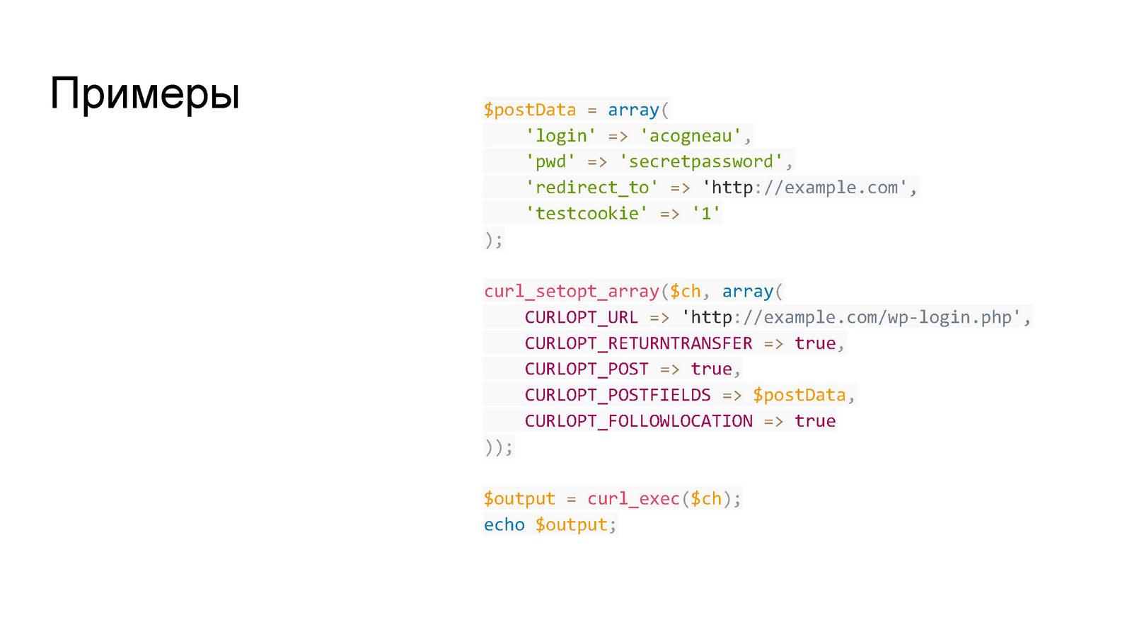 Чистый код или WordPress — Геннадий Ковшенин_Page_37