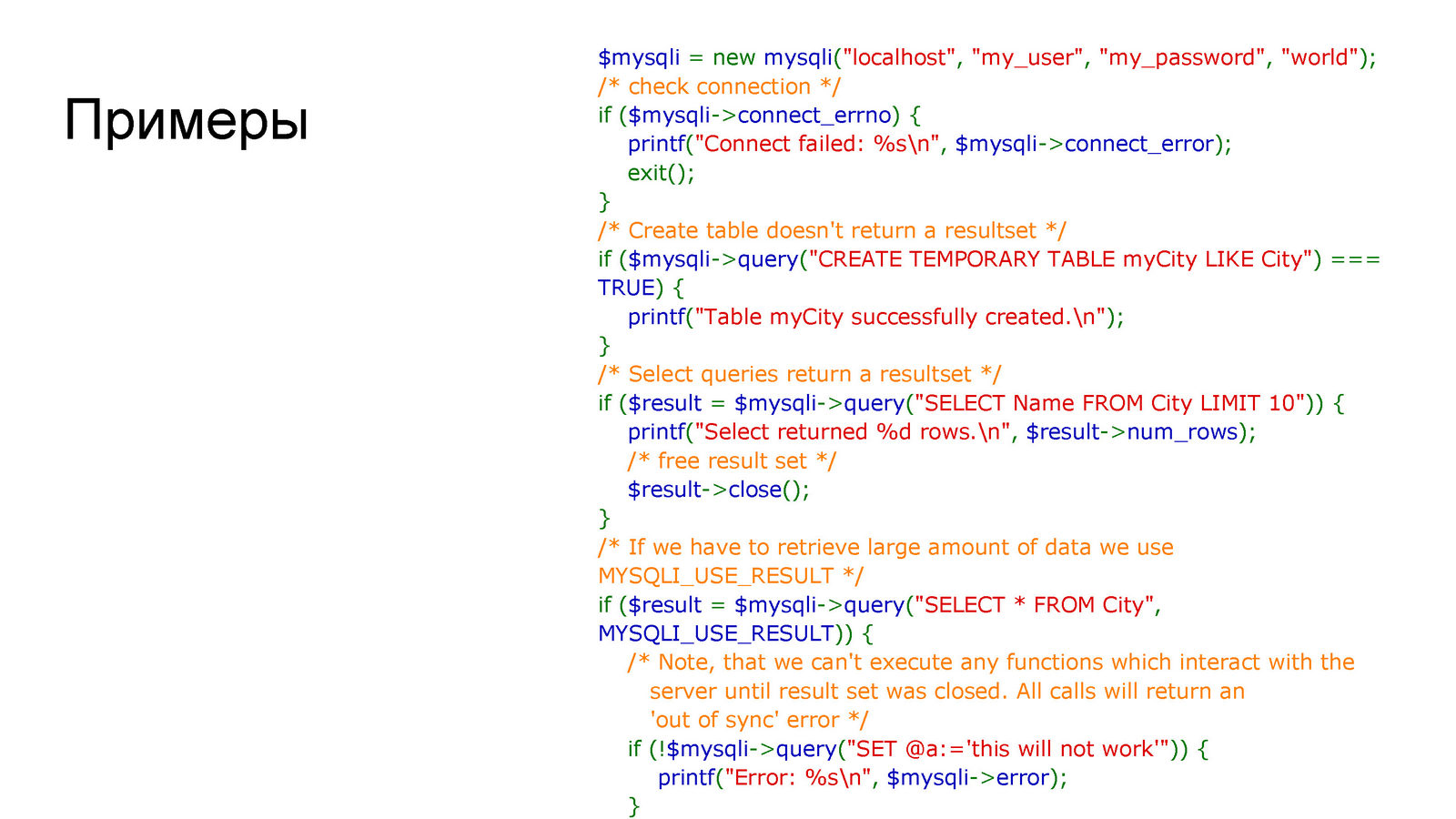 Чистый код или WordPress — Геннадий Ковшенин_Page_39