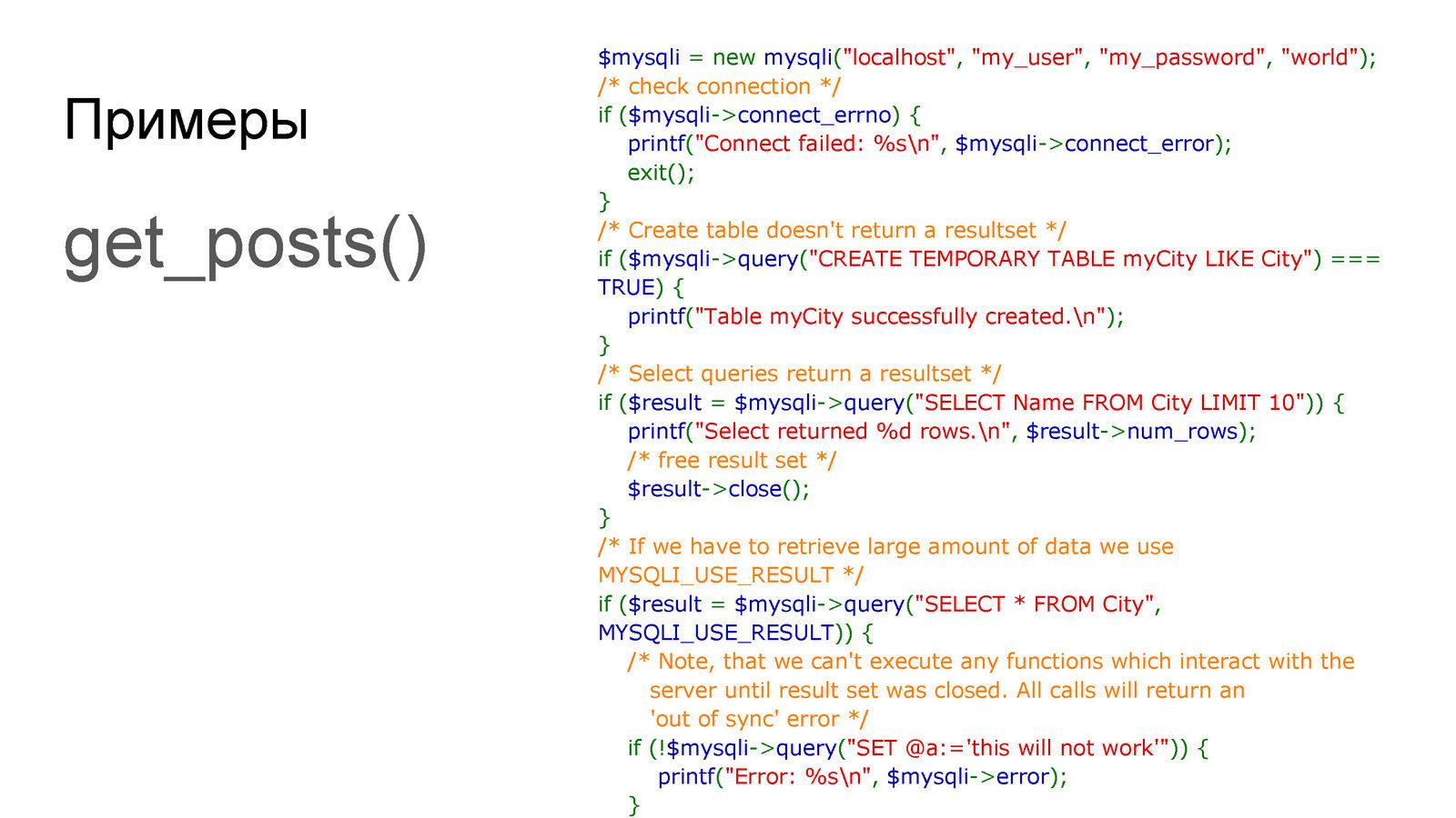 Чистый код или WordPress — Геннадий Ковшенин_Page_40