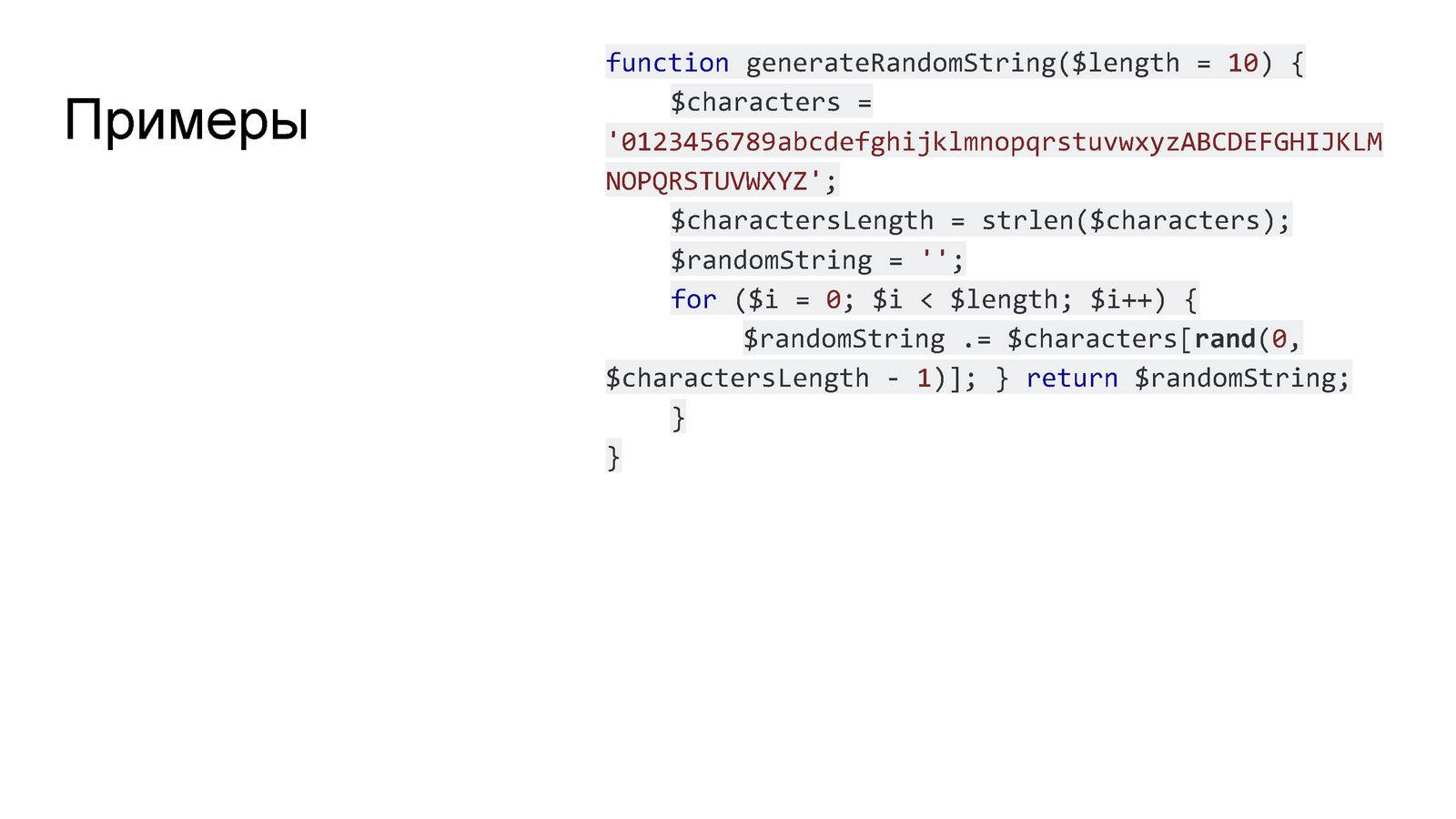 Чистый код или WordPress — Геннадий Ковшенин_Page_41