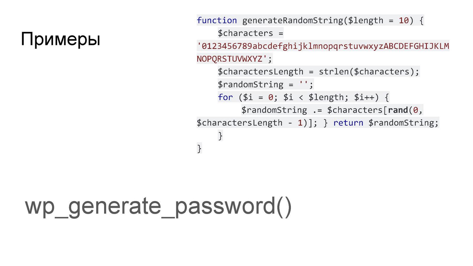 Чистый код или WordPress — Геннадий Ковшенин_Page_42