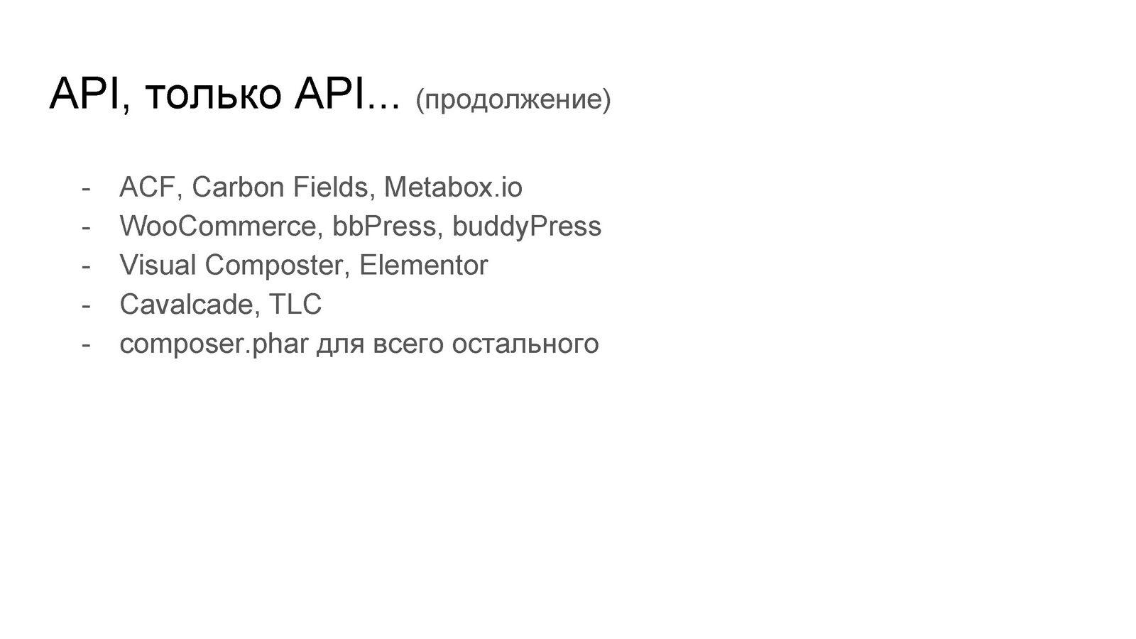 Чистый код или WordPress — Геннадий Ковшенин_Page_44