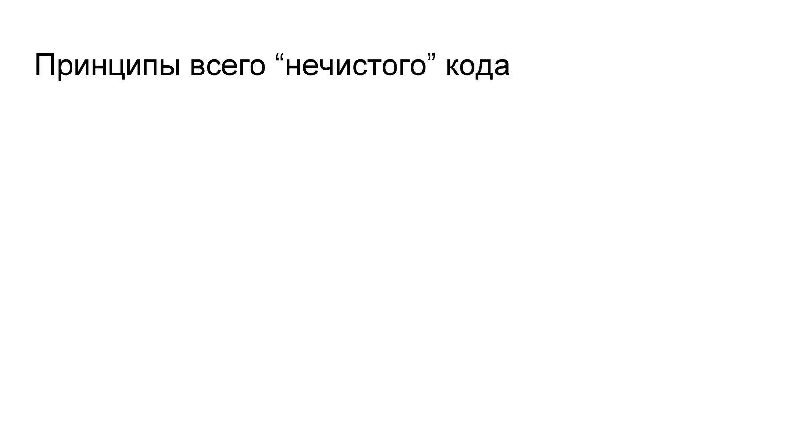 Чистый код или WordPress — Геннадий Ковшенин_Page_45