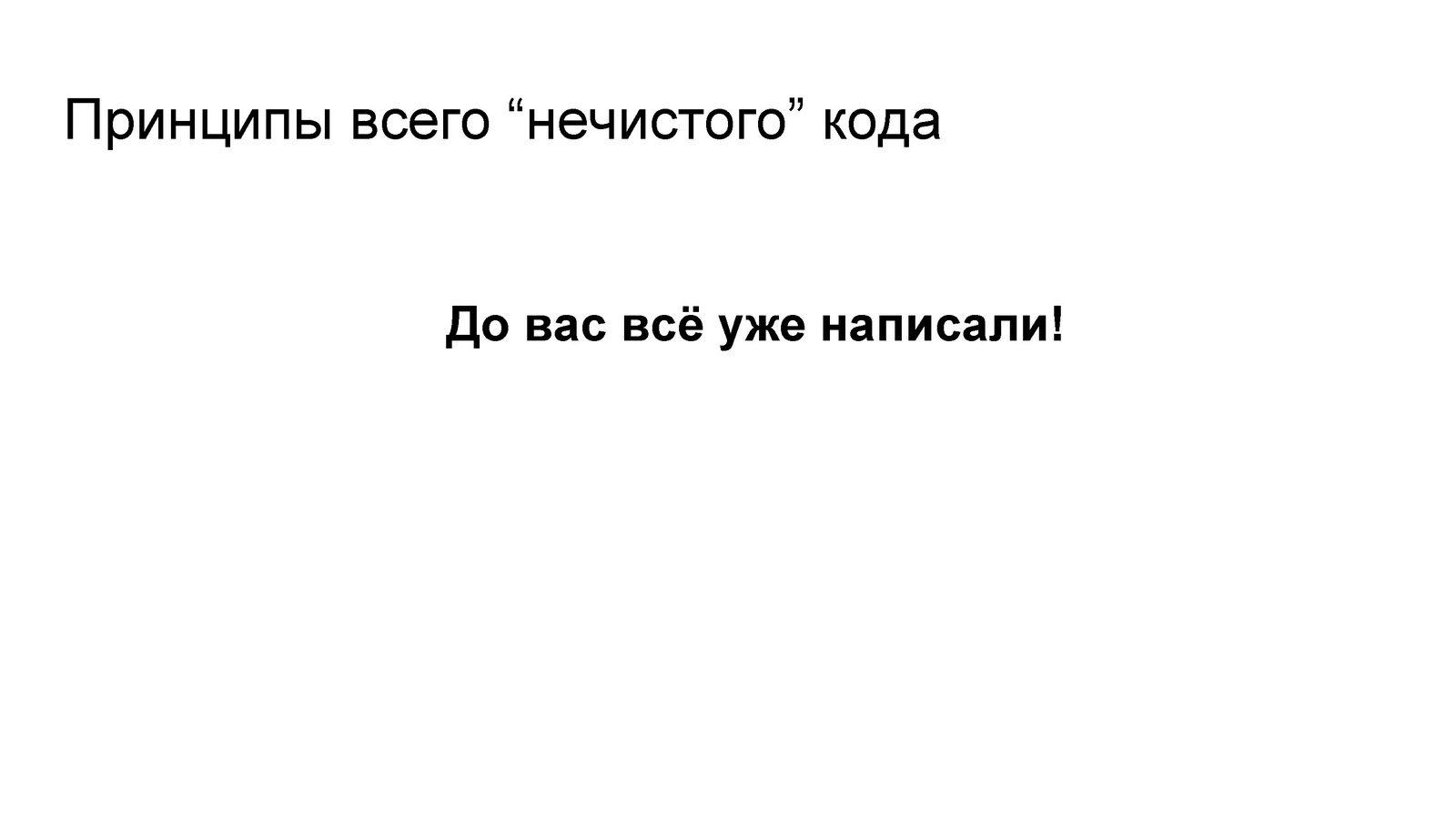 Чистый код или WordPress — Геннадий Ковшенин_Page_46