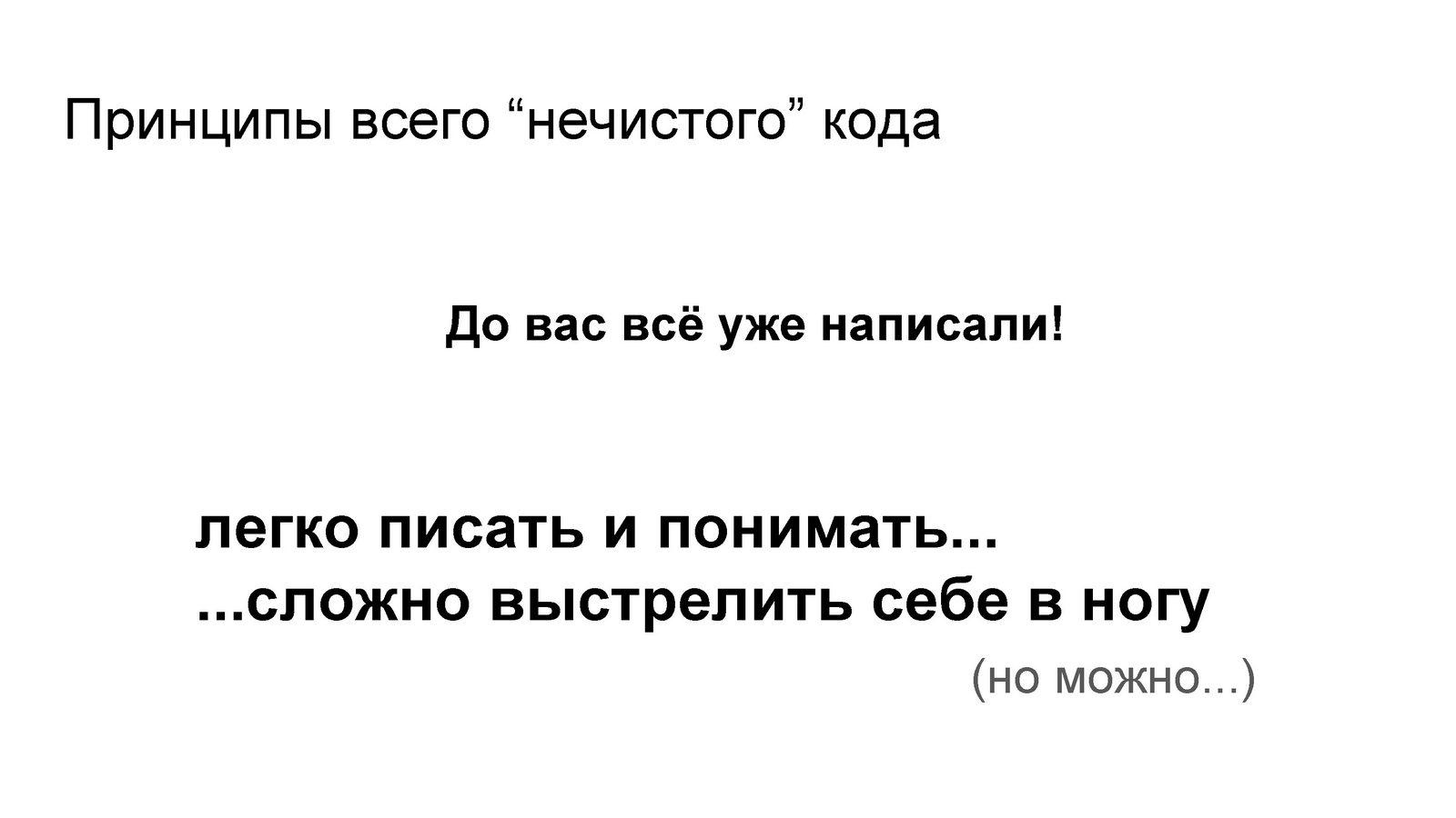 Чистый код или WordPress — Геннадий Ковшенин_Page_47