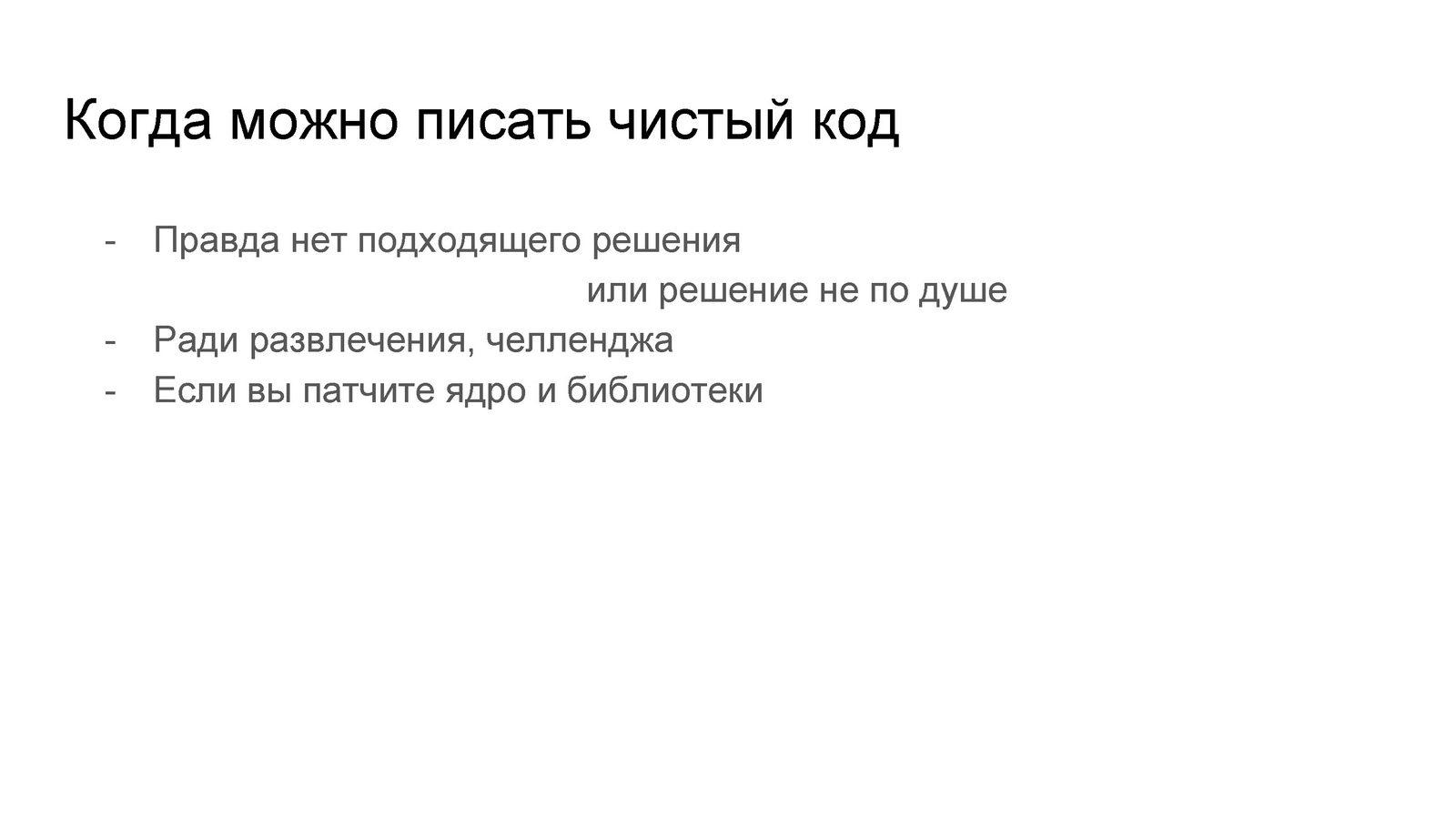 Чистый код или WordPress — Геннадий Ковшенин_Page_48