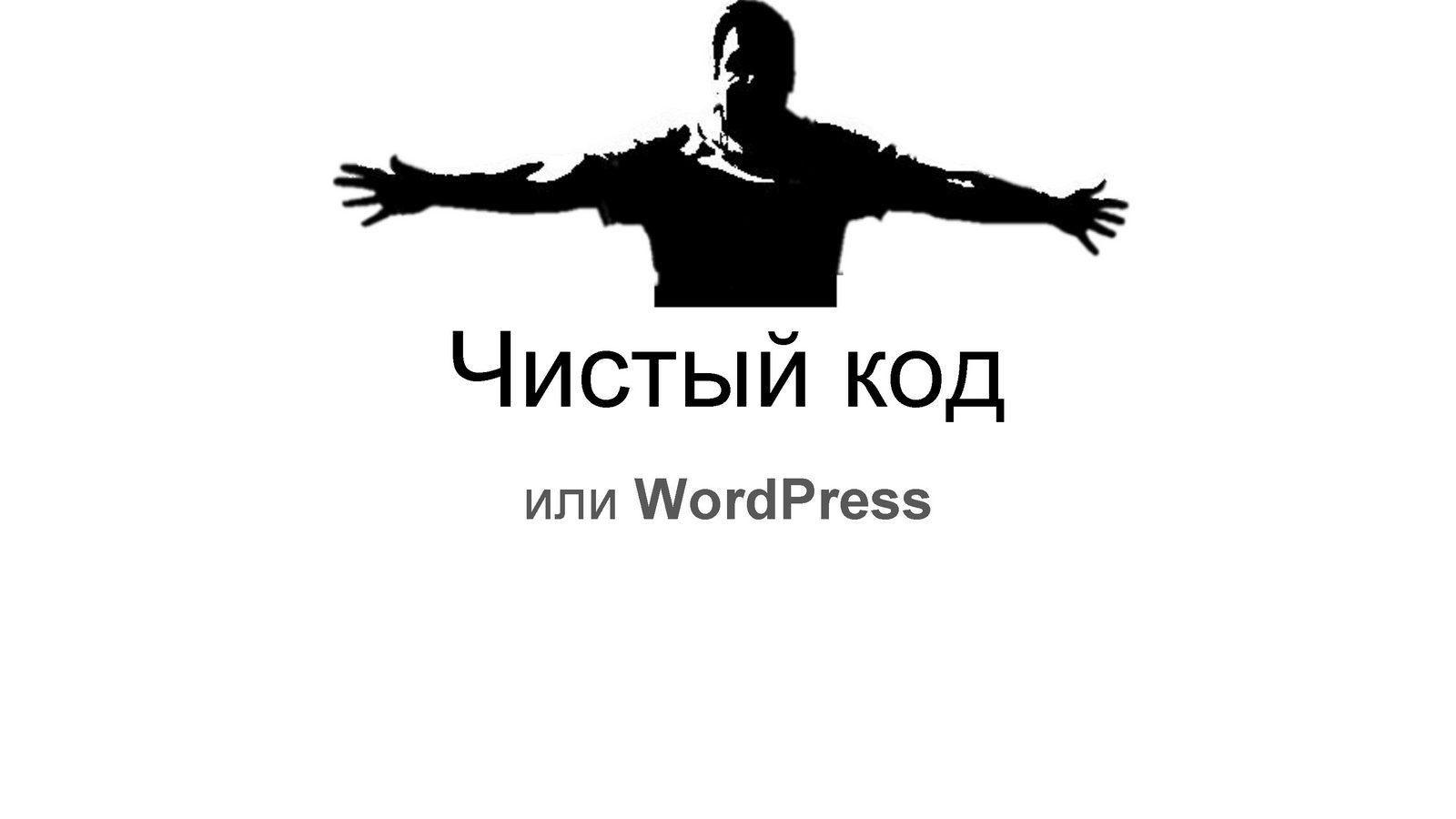 Чистый код или WordPress — Геннадий Ковшенин_Page_49