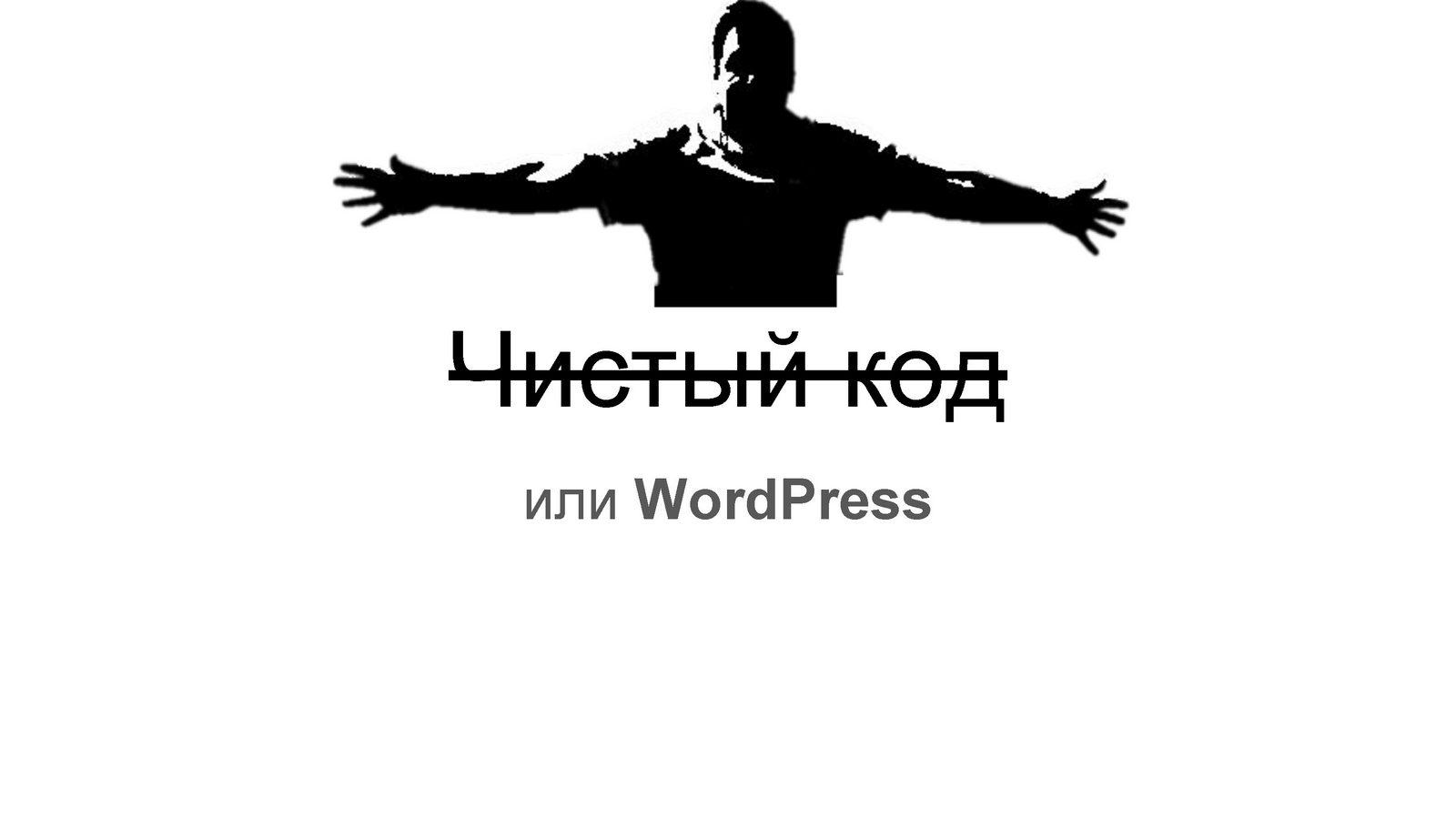 Чистый код или WordPress — Геннадий Ковшенин_Page_50